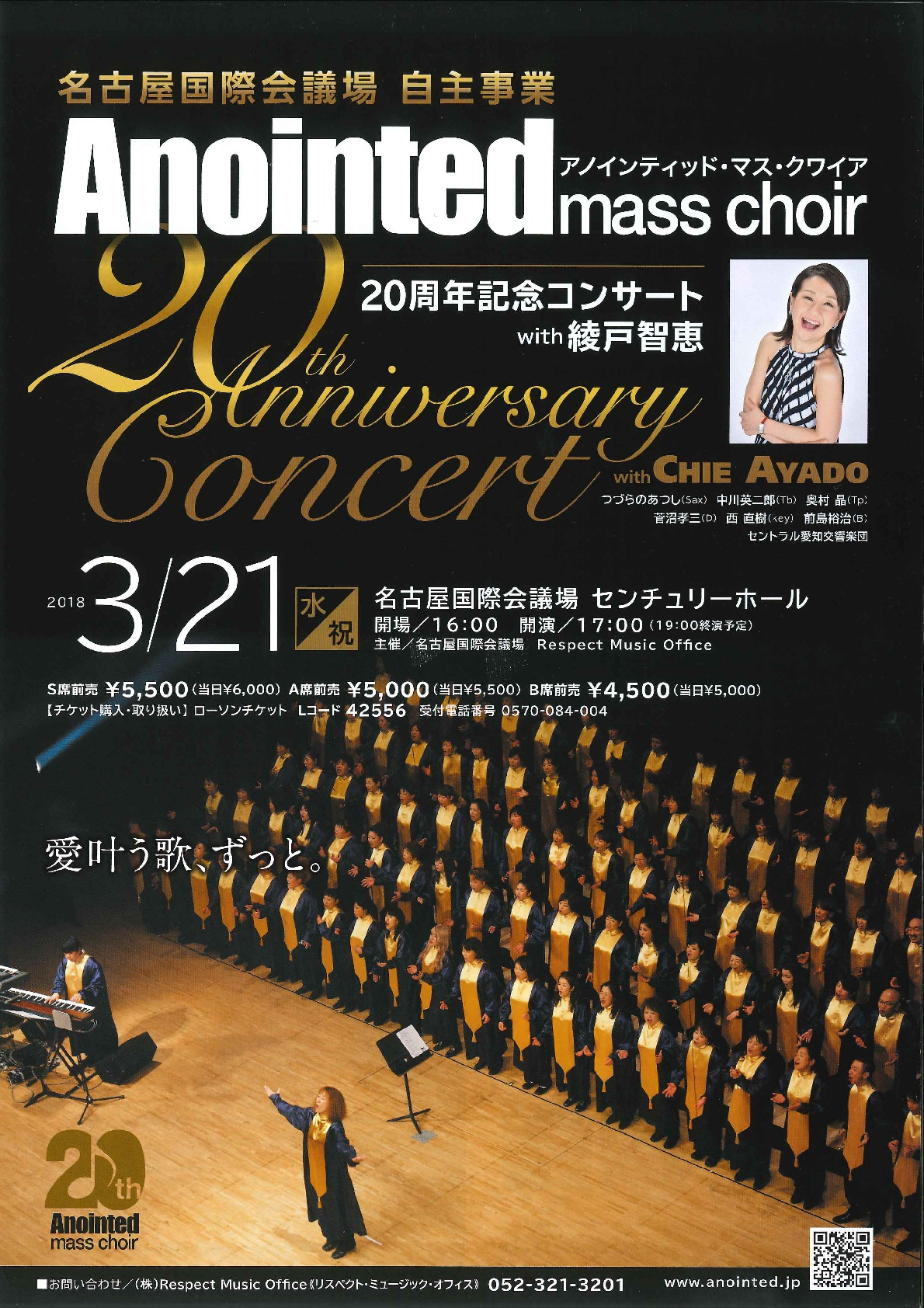 Anointed mass choir 20周年記念コンサート with 綾戸智恵