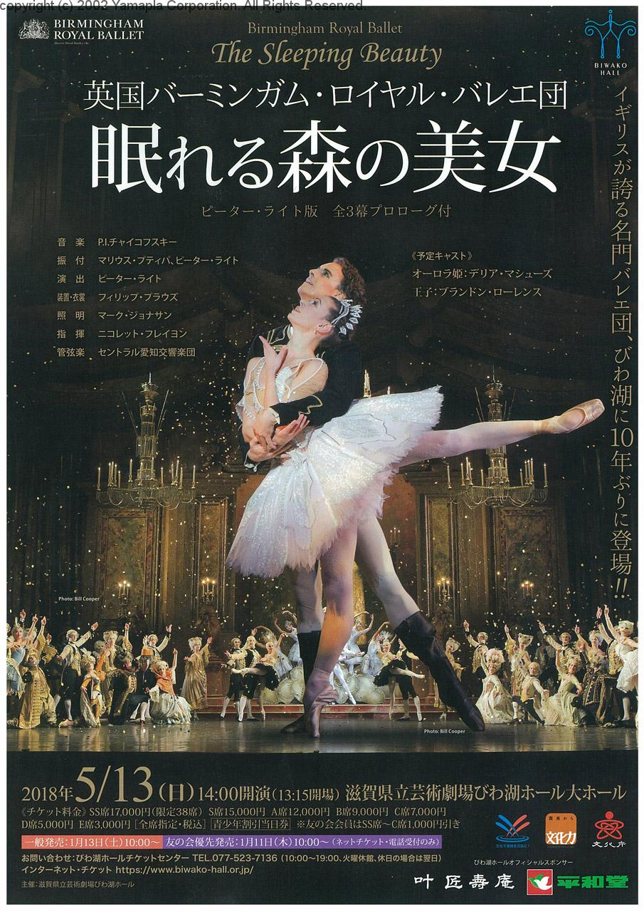 英国バーミンガム・ロイヤル・バレエ団 「眠れる森の美女」