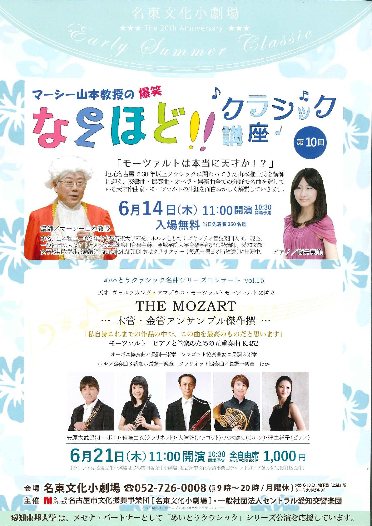 めいとうクラシック名曲シリーズコンサートvol.15 天才作曲家ヴォルフガング・アマデウス・モーツァルトに捧ぐ THE MOZART …木管・金管アンサンブル傑作撰…