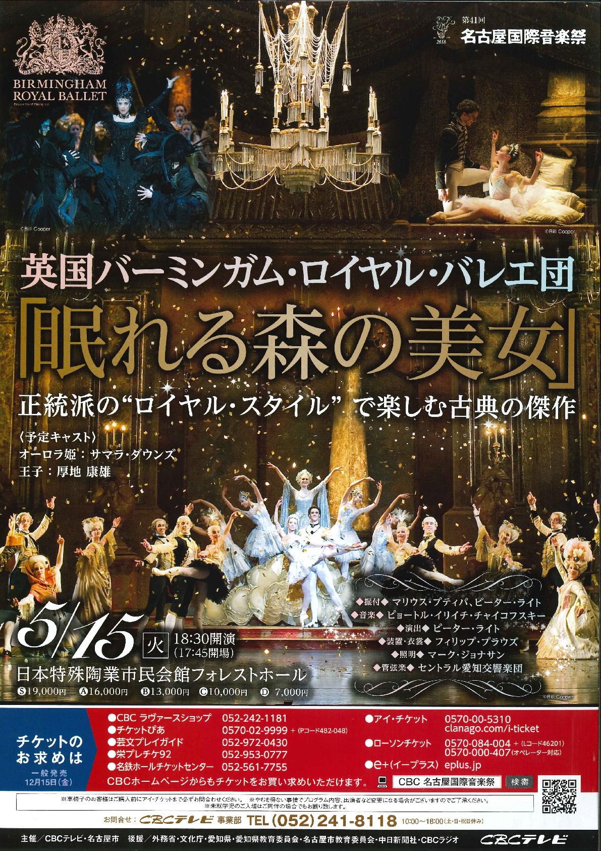 第41回名古屋国際音楽祭 英国バーミンガム・ロイヤル・バレエ団 「眠れる森の美女」