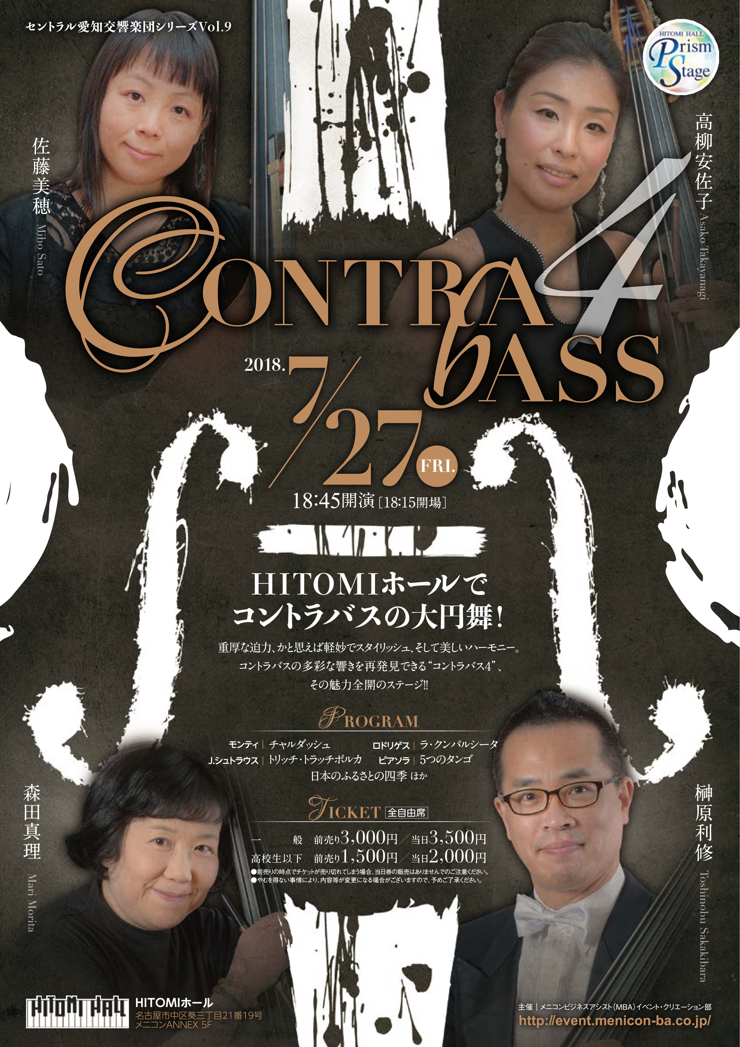 HITOMIホールプリズムステージ セントラル愛知交響楽団シリーズVol.9 CONTRABASS 4