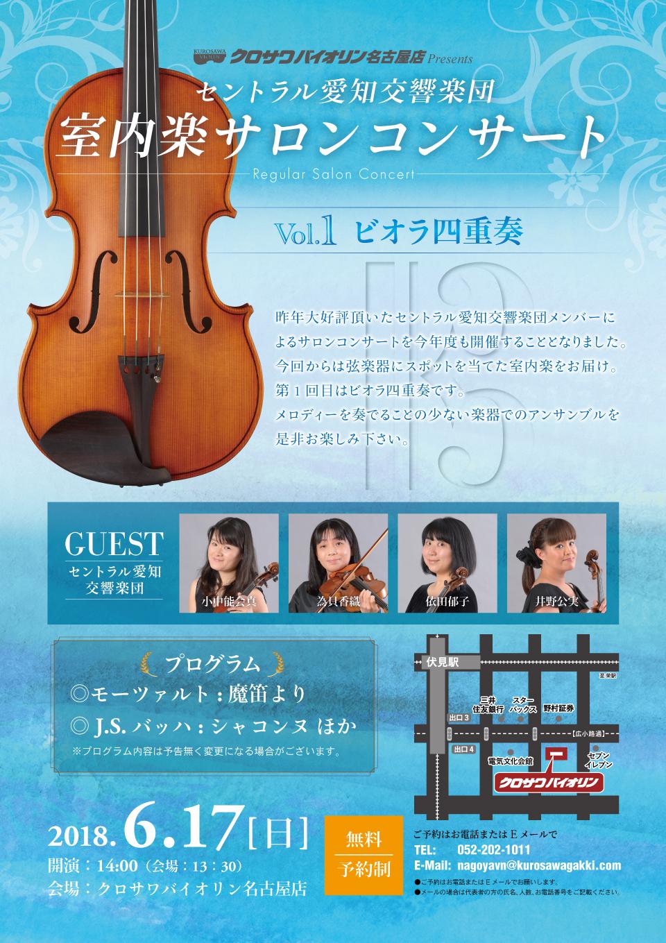 セントラル愛知交響楽団 室内楽サロンコンサート Vol.1 ヴィオラ四重奏