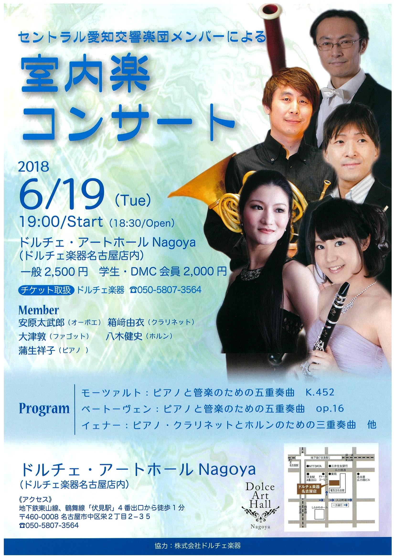セントラル愛知交響楽団メンバーによる室内楽コンサート