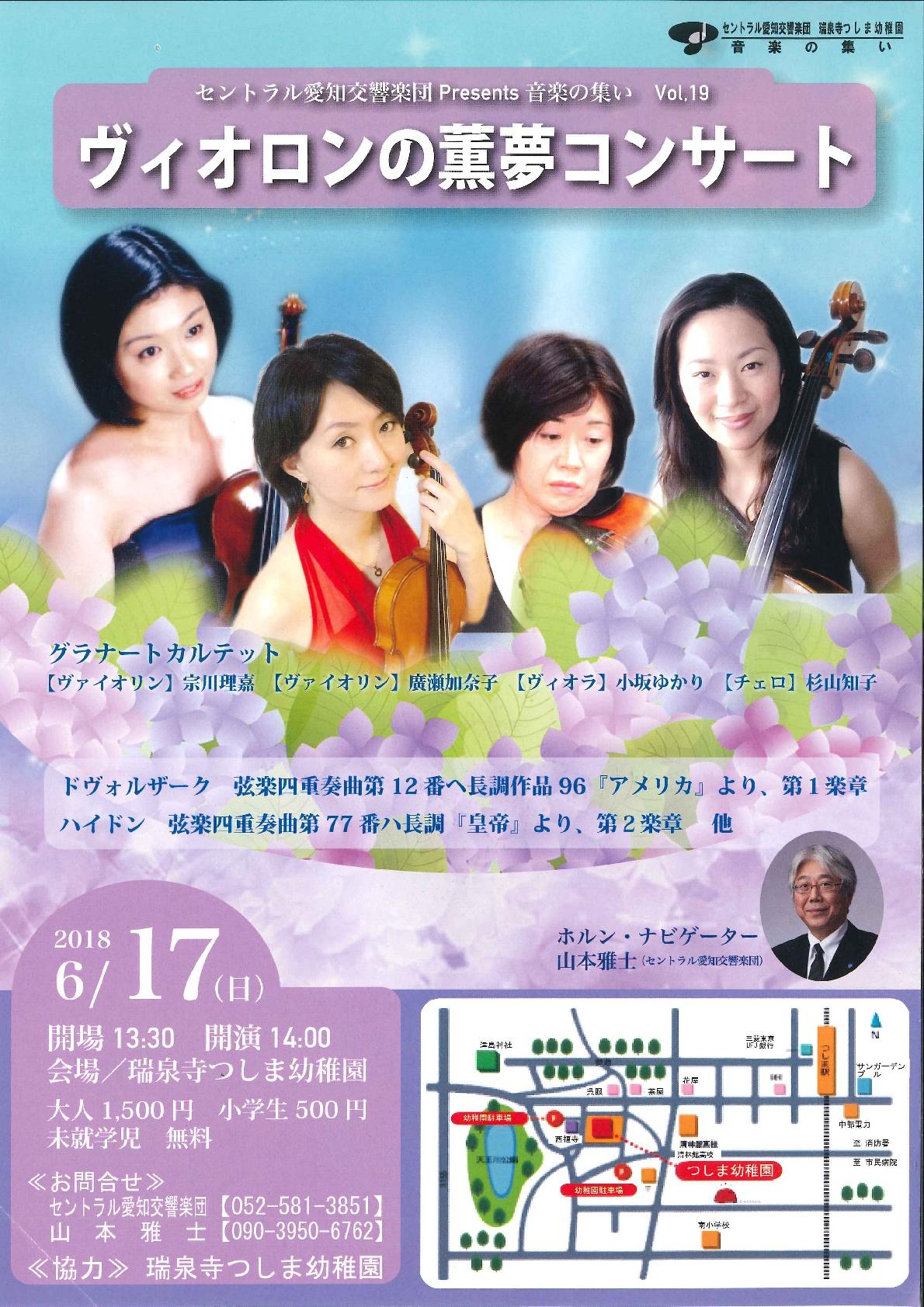 セントラル愛知交響楽団Presents 音楽の集いVol.19 ヴィオロンの薫夢コンサート