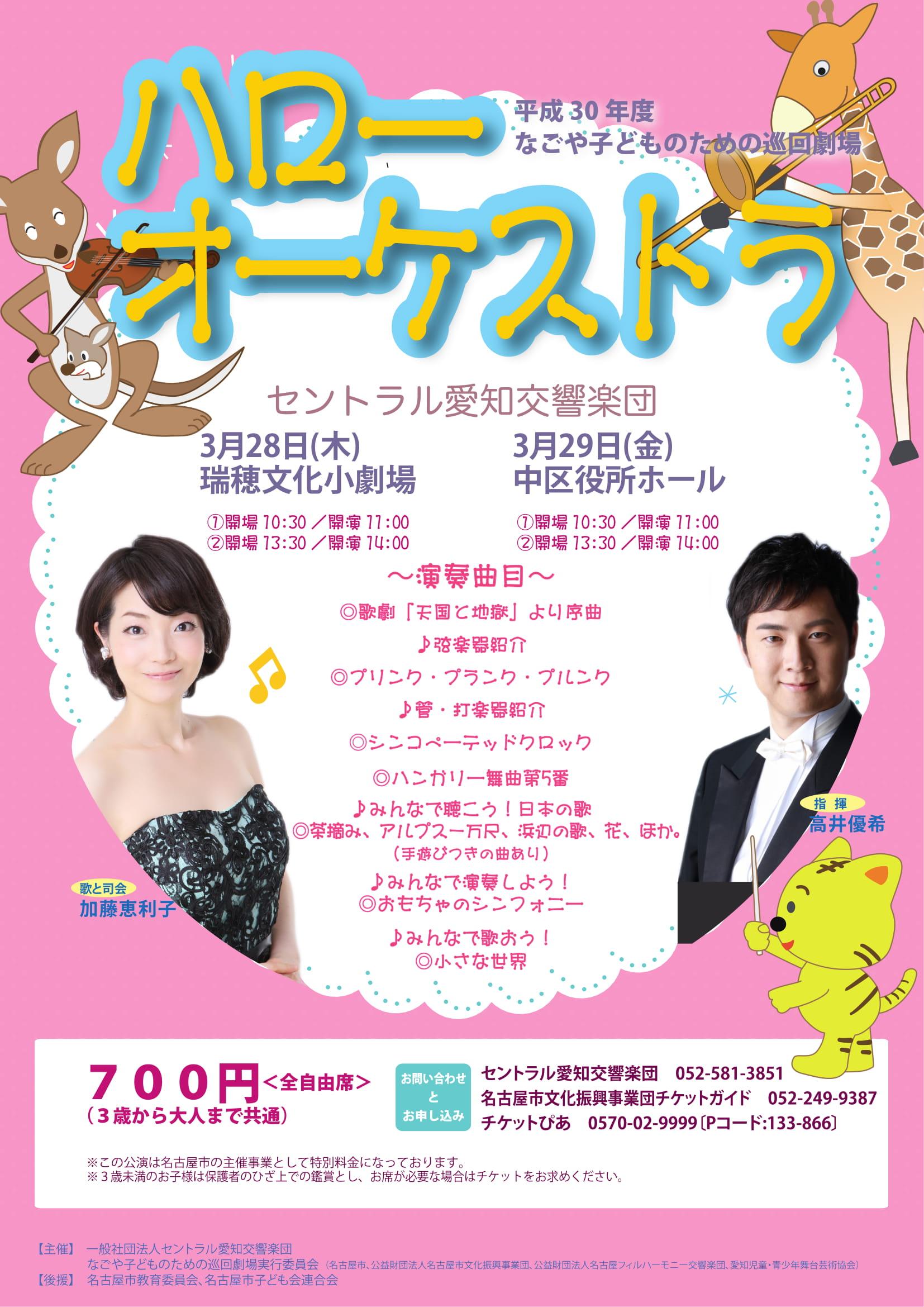 平成30年度なごや子どものための巡回劇場ハローオーケストラ 3/28 午後公演(14時)