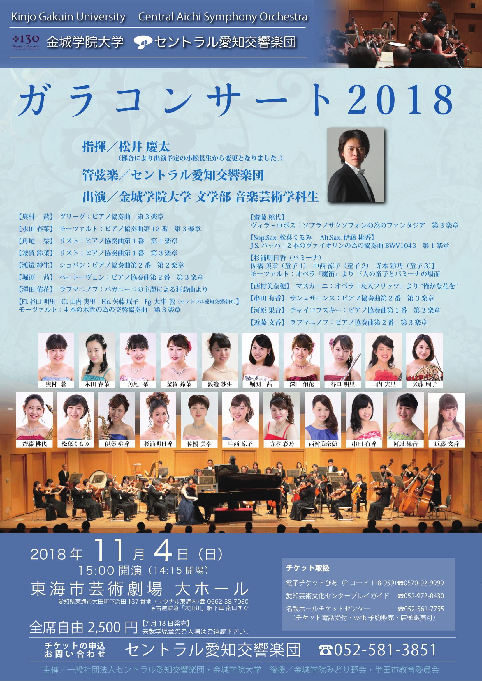 金城学院大学・セントラル愛知交響楽団  ガラコンサート2018