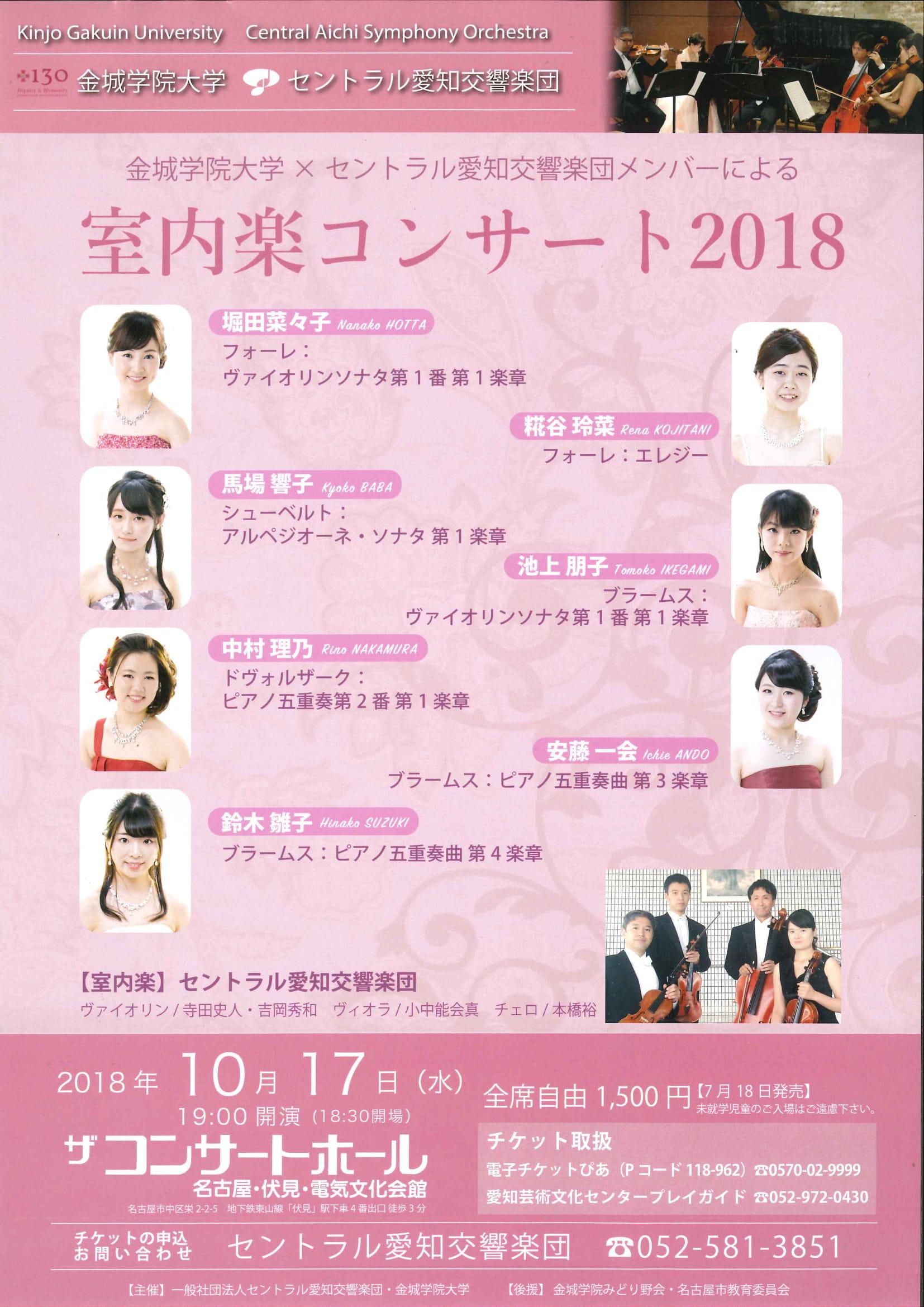 金城学院大学×セントラル愛知交響楽団メンバーによる室内楽コンサート2018