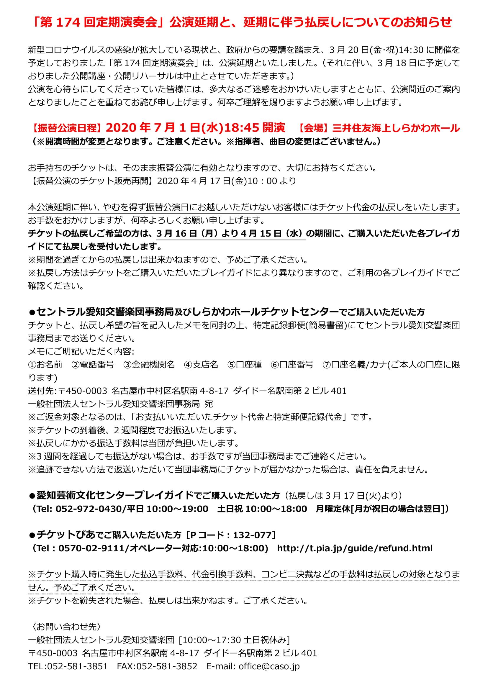 【振替公演】第174回定期演奏会~隠された伝説の再創造~