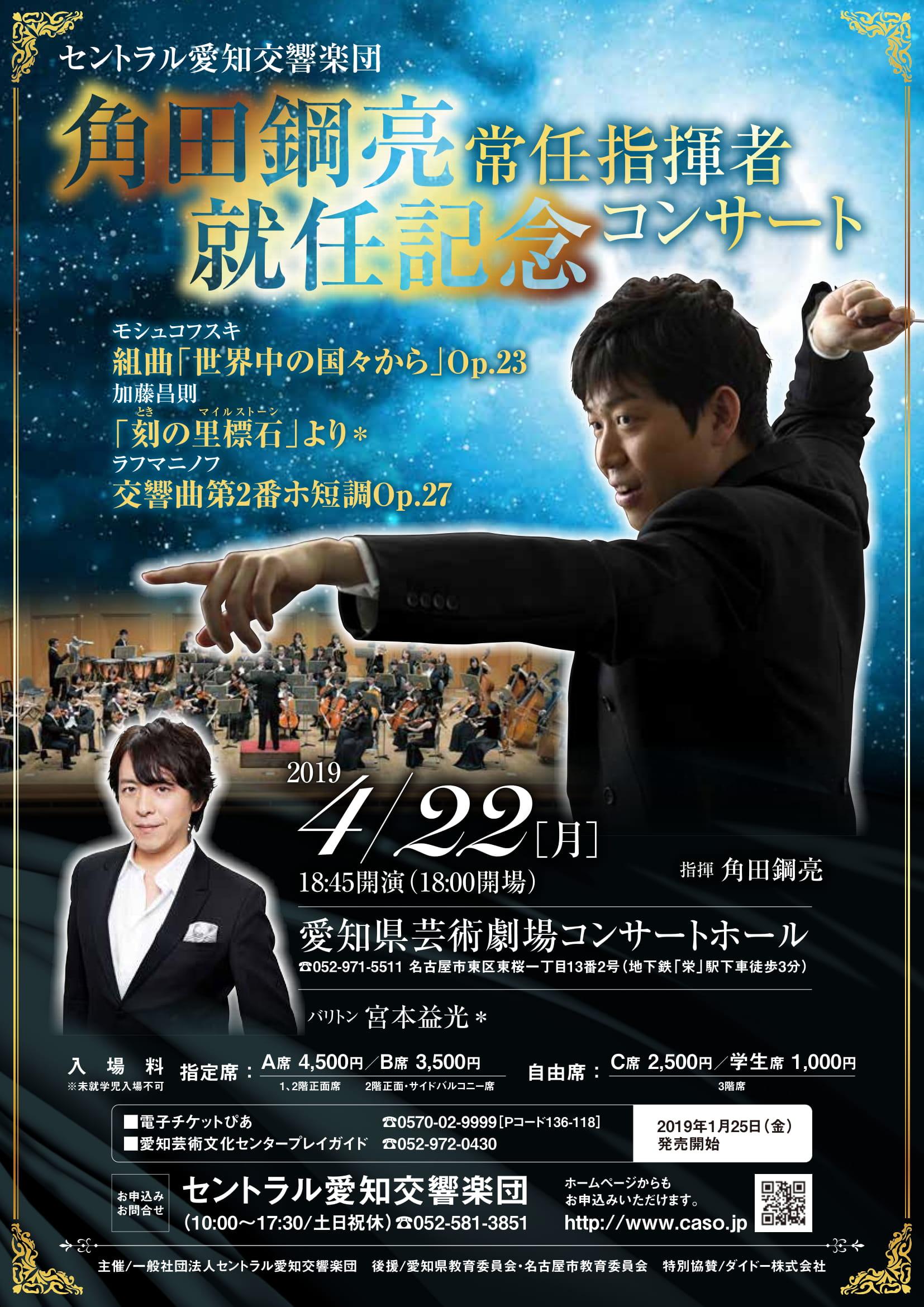 角田鋼亮 常任指揮者就任記念コンサート