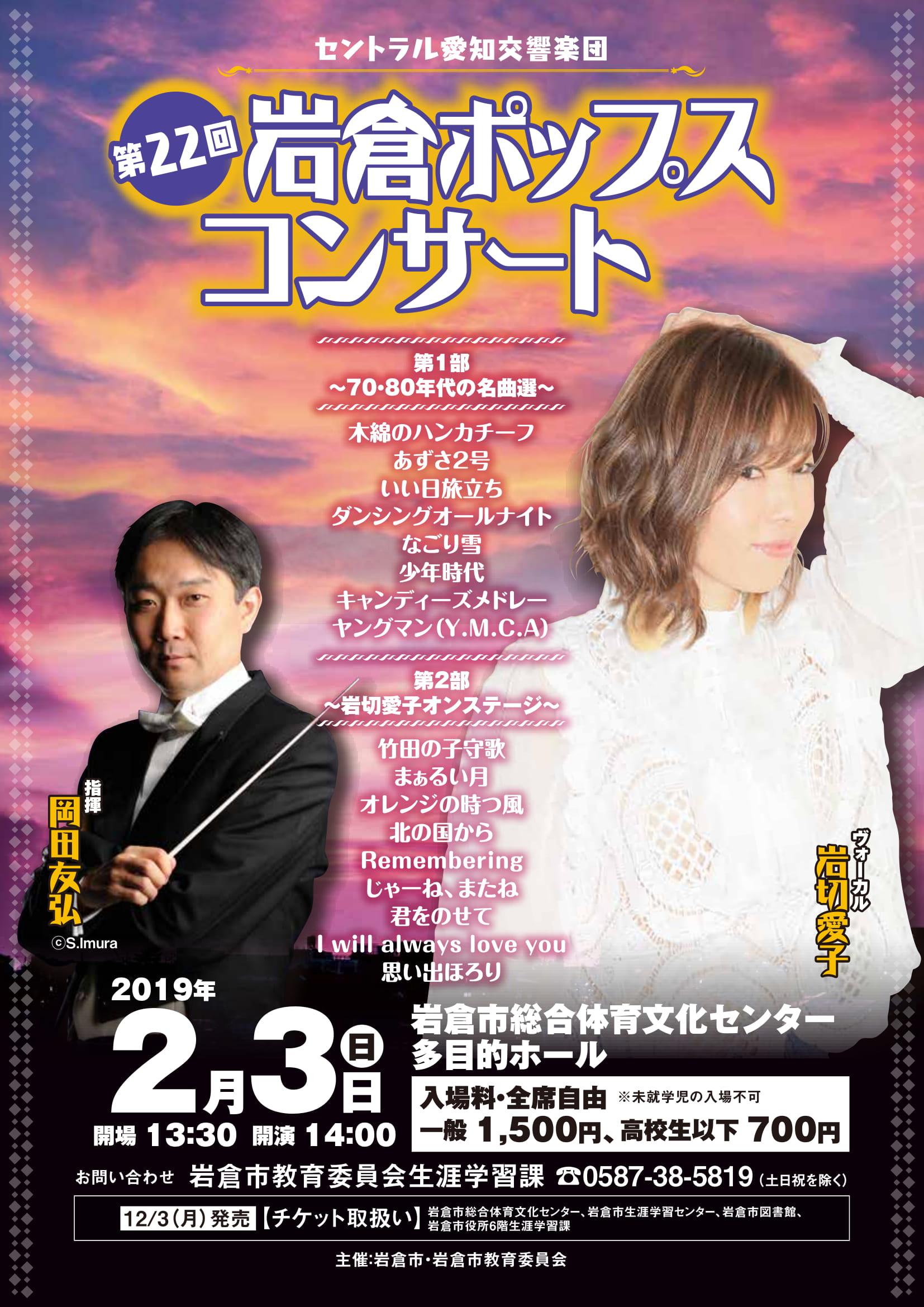 セントラル愛知交響楽団 第22回 岩倉ポップスコンサート