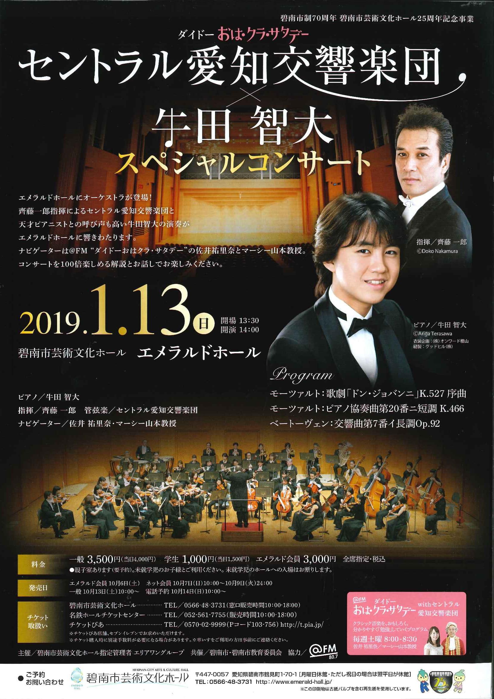 セントラル愛知交響楽団×牛田智大 スペシャルコンサート