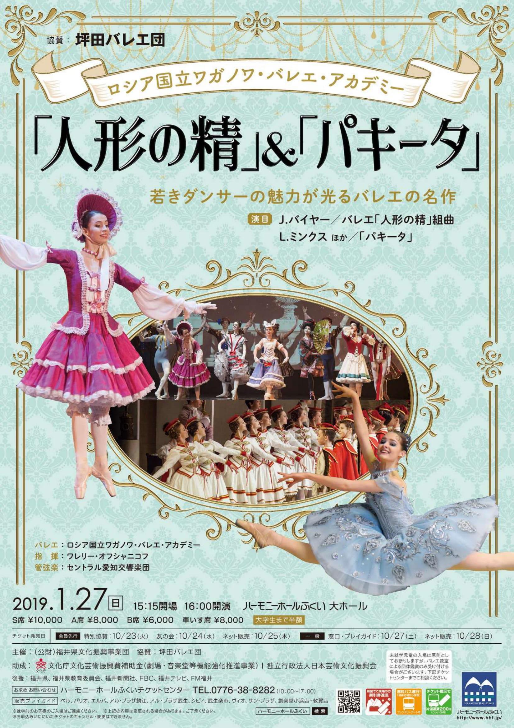 ロシア国立ワガノワ・バレエ・アカデミー「人形の精」&「パキータ」