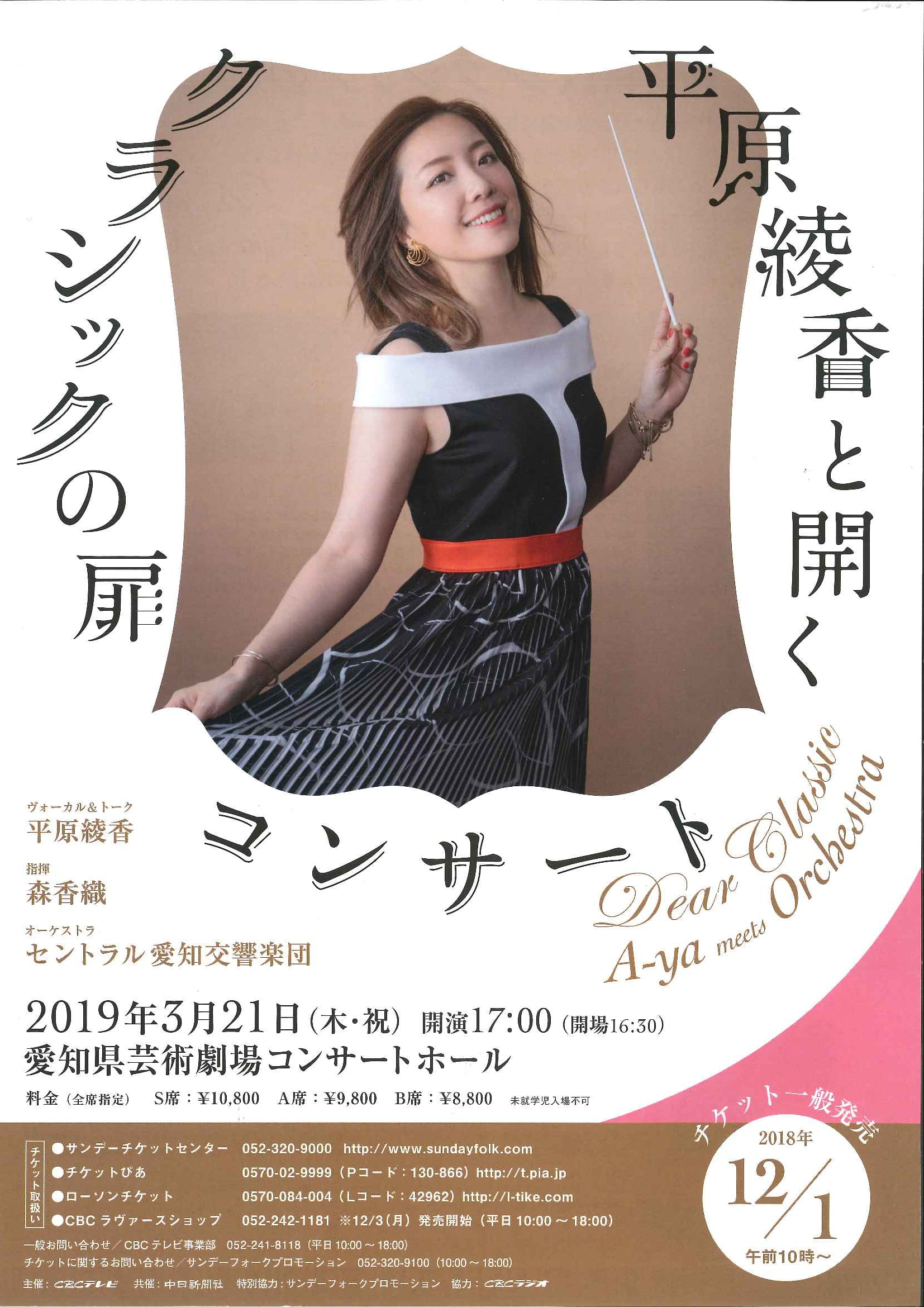平原綾香と開く クラシックの扉 コンサート