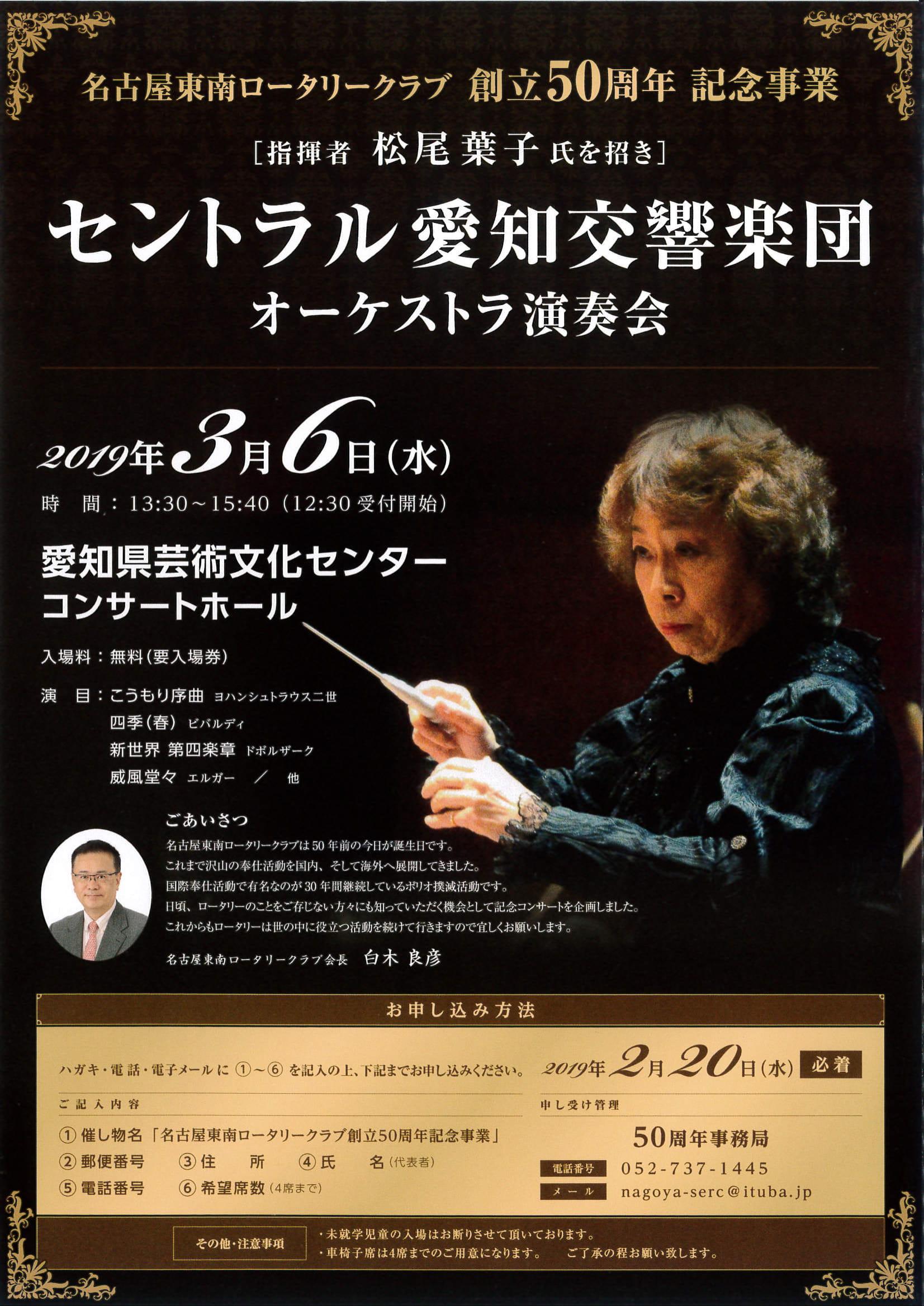 名古屋東南RC創立50周年記念事業 セントラル愛知交響楽団オーケストラ演奏会