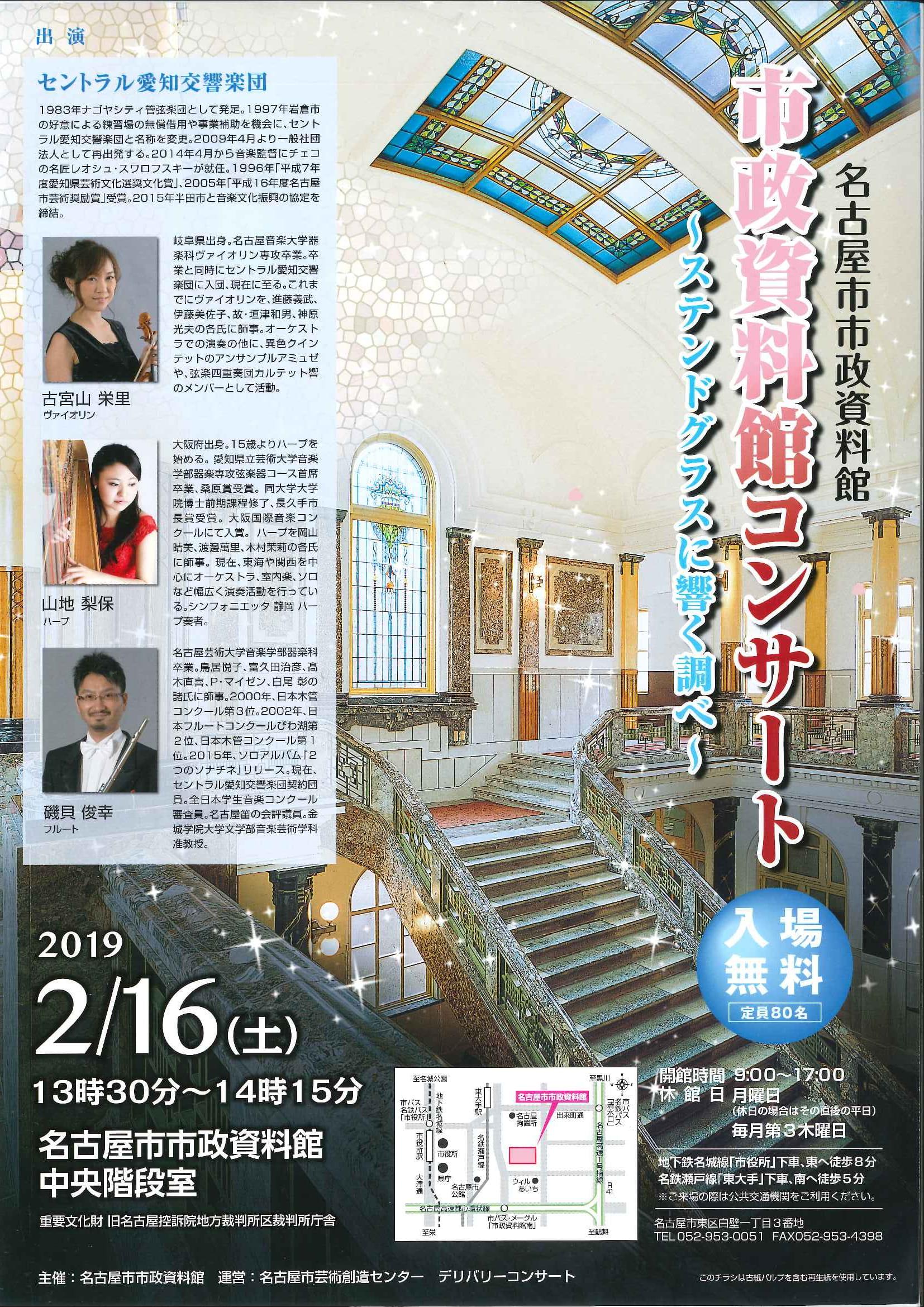 名古屋市市政資料館コンサート ~ステンドグラスに響く調べ~