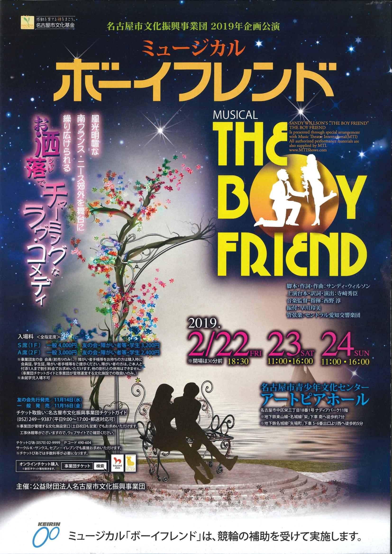 名古屋市文化振興事業団2019年企画公演 ミュージカル「ボーイフレンド」