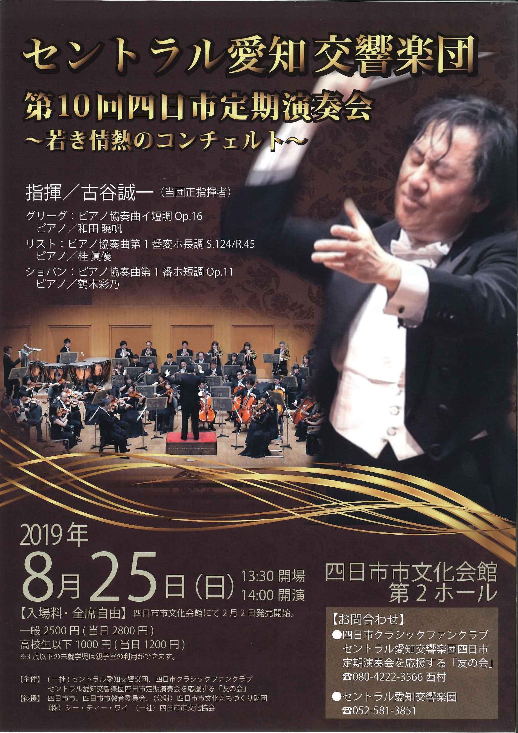 セントラル愛知交響楽団第10回四日市定期演奏会~若き情熱のコンチェルト~