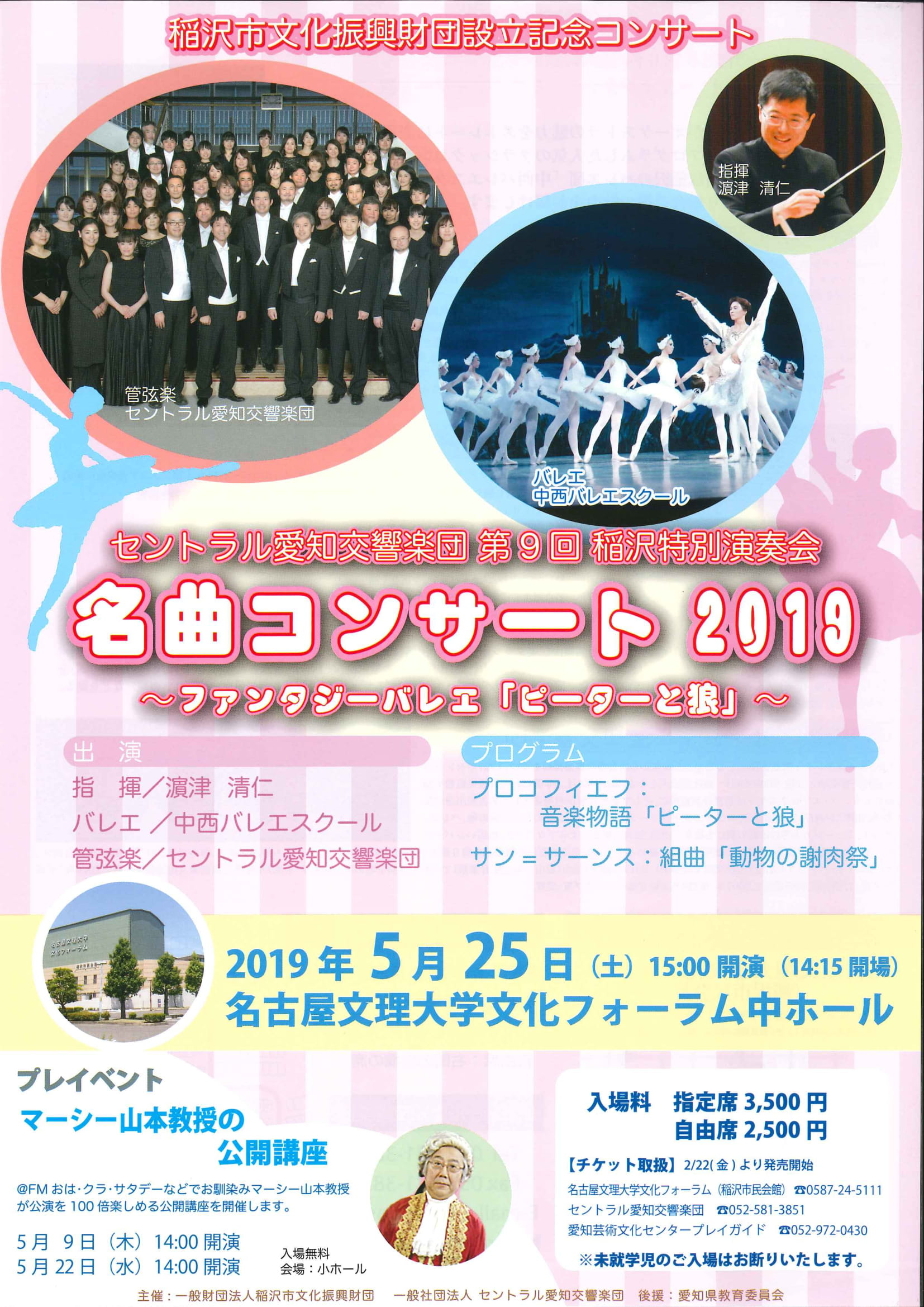第9回稲沢特別演奏会 名曲コンサート2019