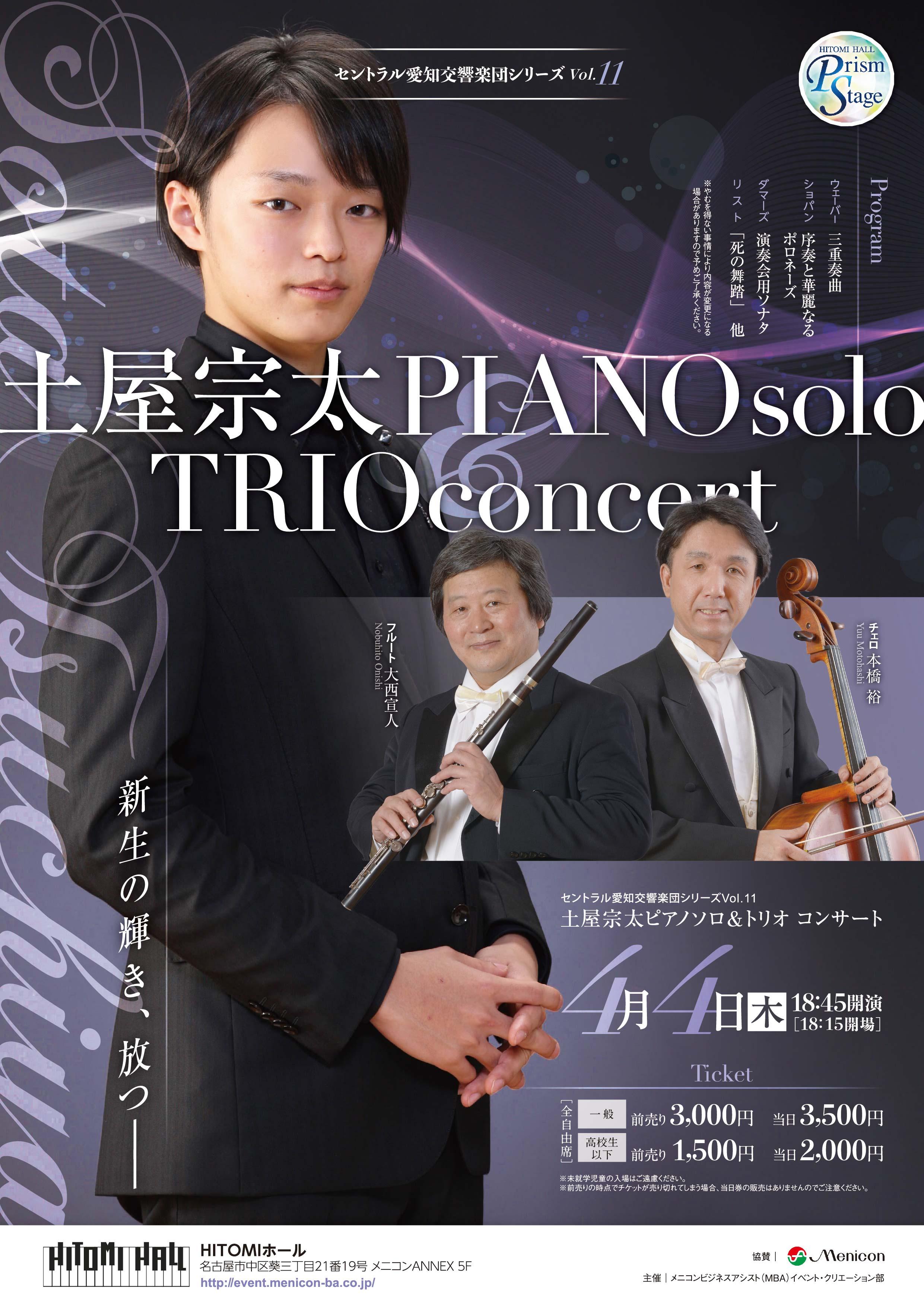 HITOMIホールプリズムステージ セントラル愛知交響楽団シリーズVol.11 土屋宗太ピアノソロ トリオ コンサート