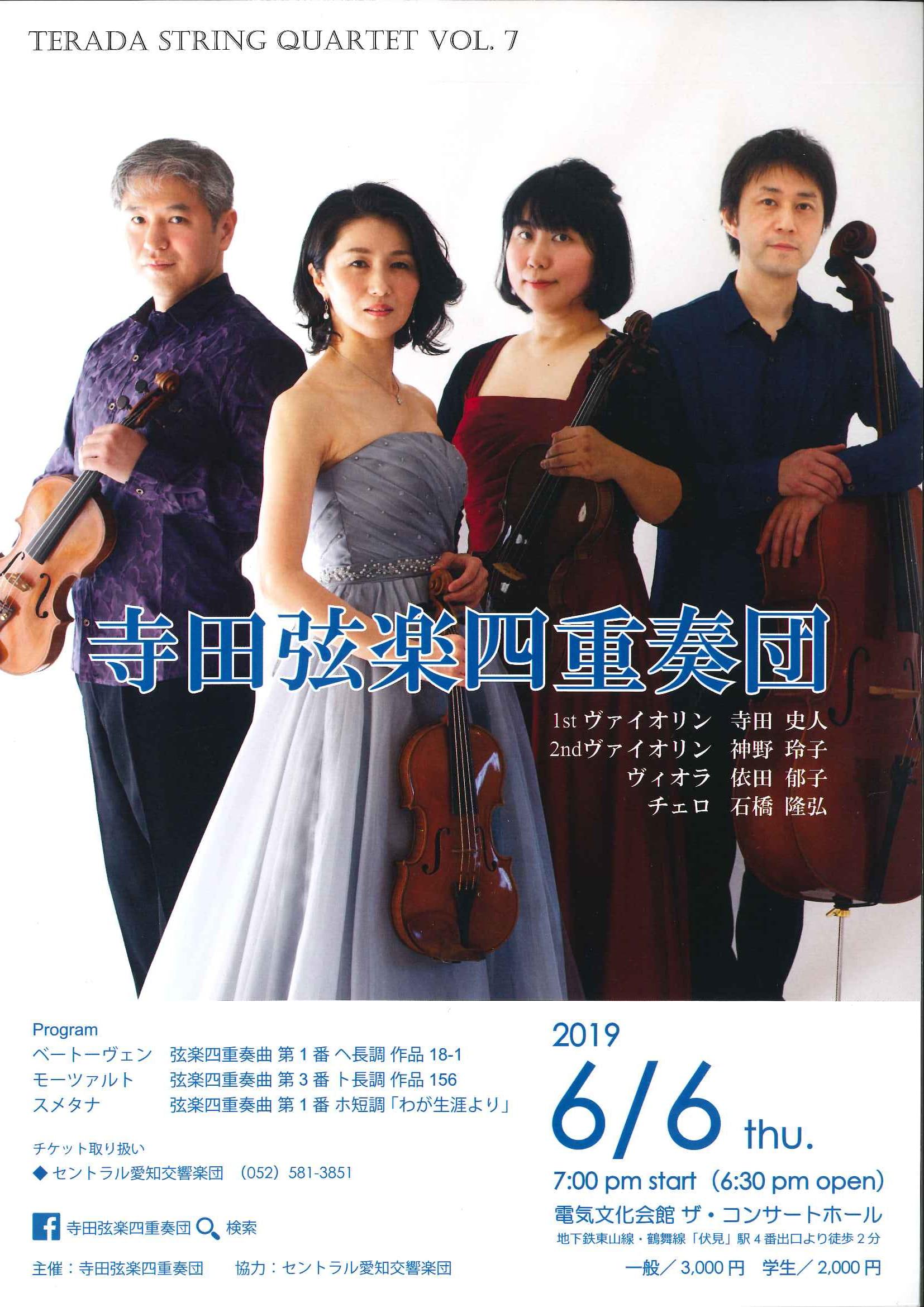 寺田弦楽四重奏団 Vol.7