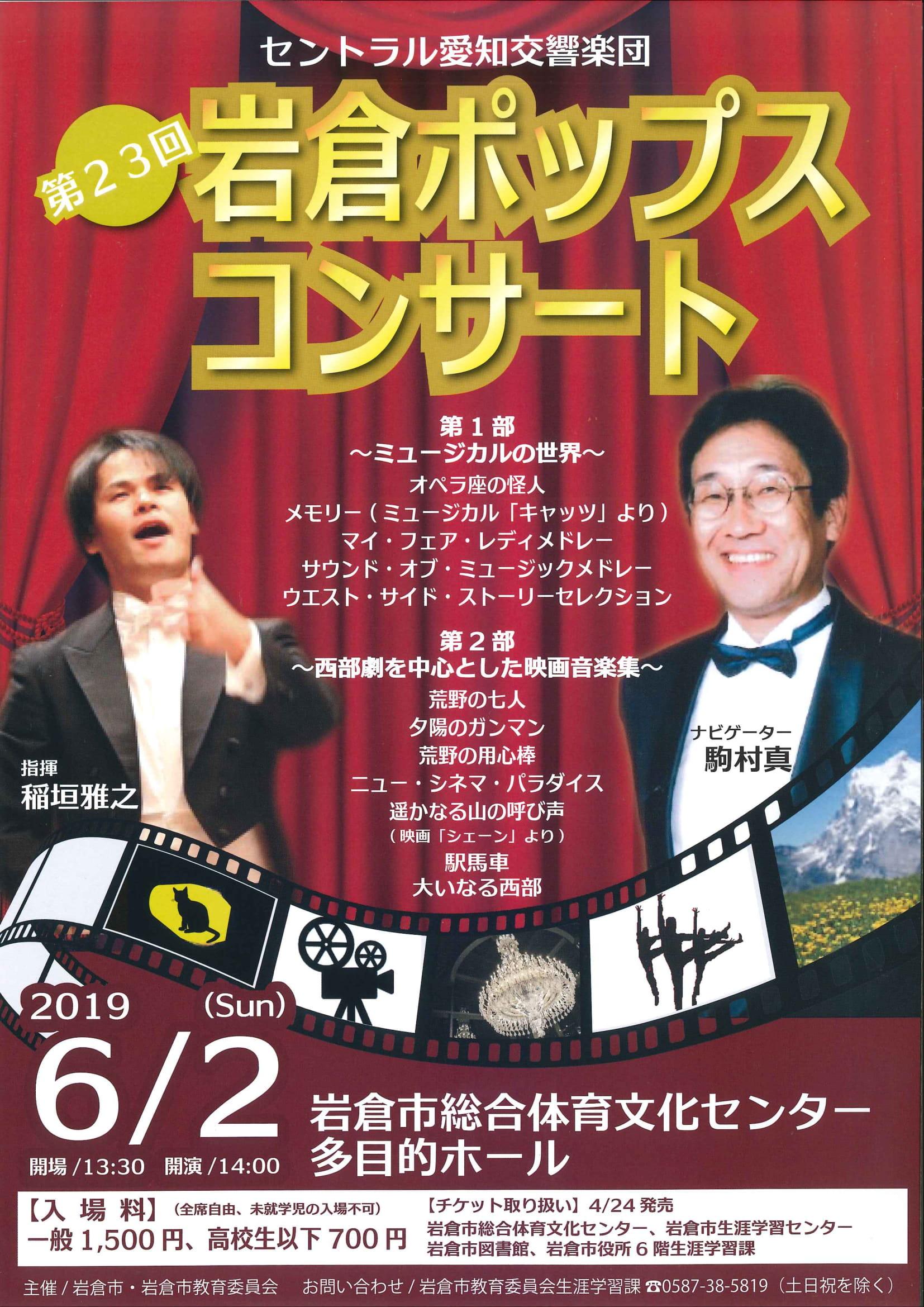 セントラル愛知交響楽団 第23回 岩倉ポップスコンサート