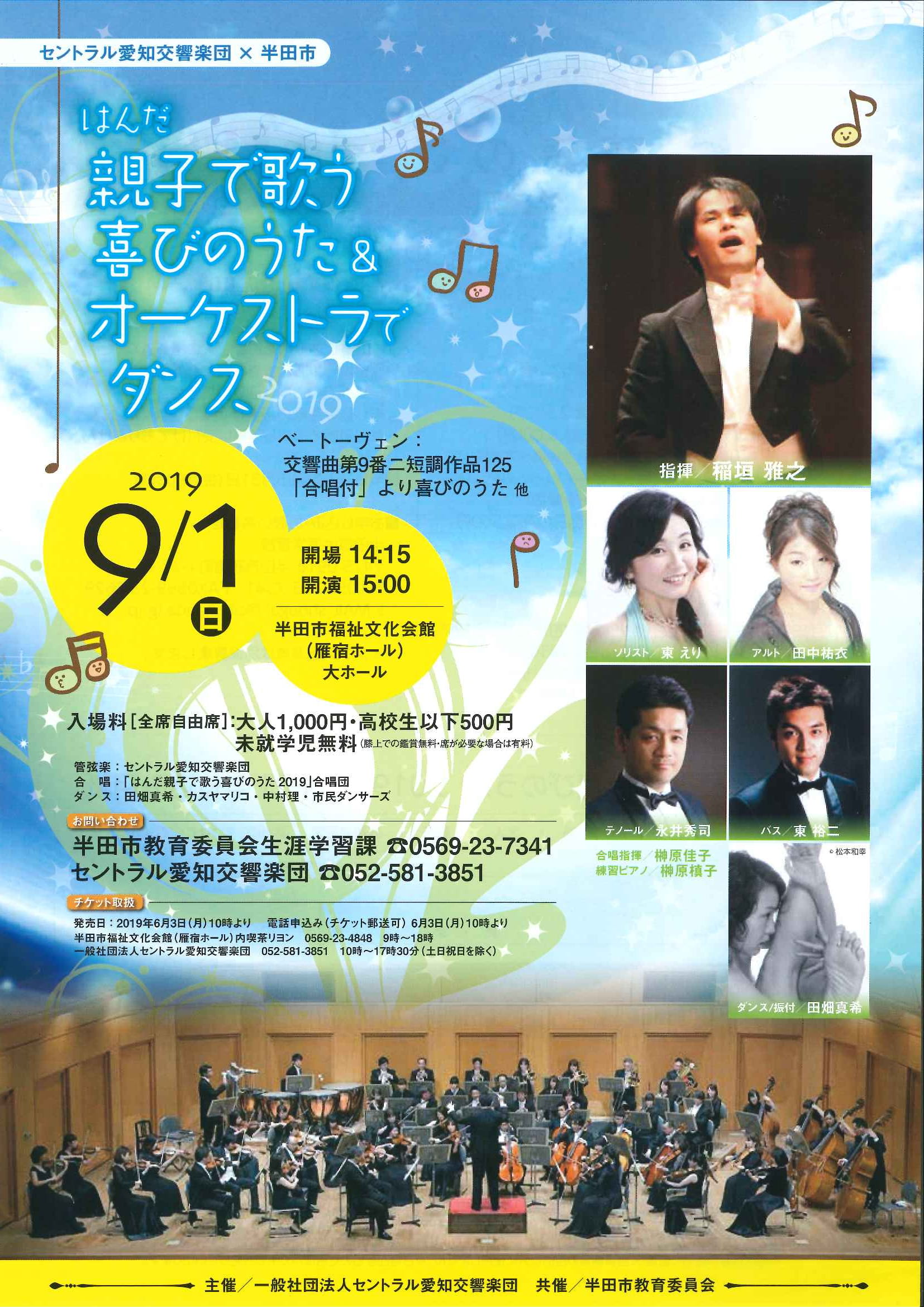 セントラル愛知交響楽団 × 半田市 はんだ親子で歌う喜びのうた&オーケストラでダンス