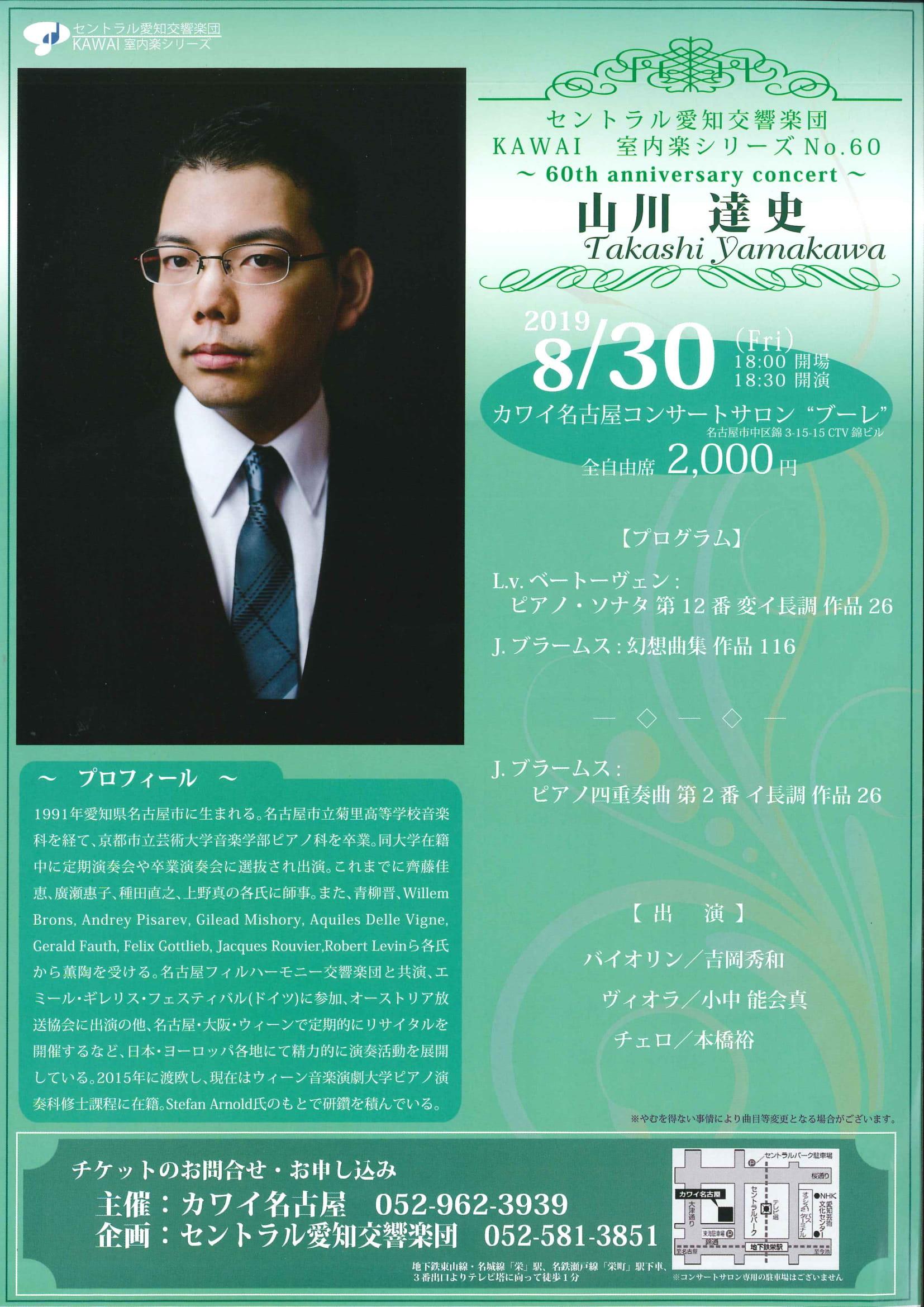 セントラル愛知交響楽団KAWAI室内楽シリーズ NO.60 ~60th Anniversary Concert~ 山川達史