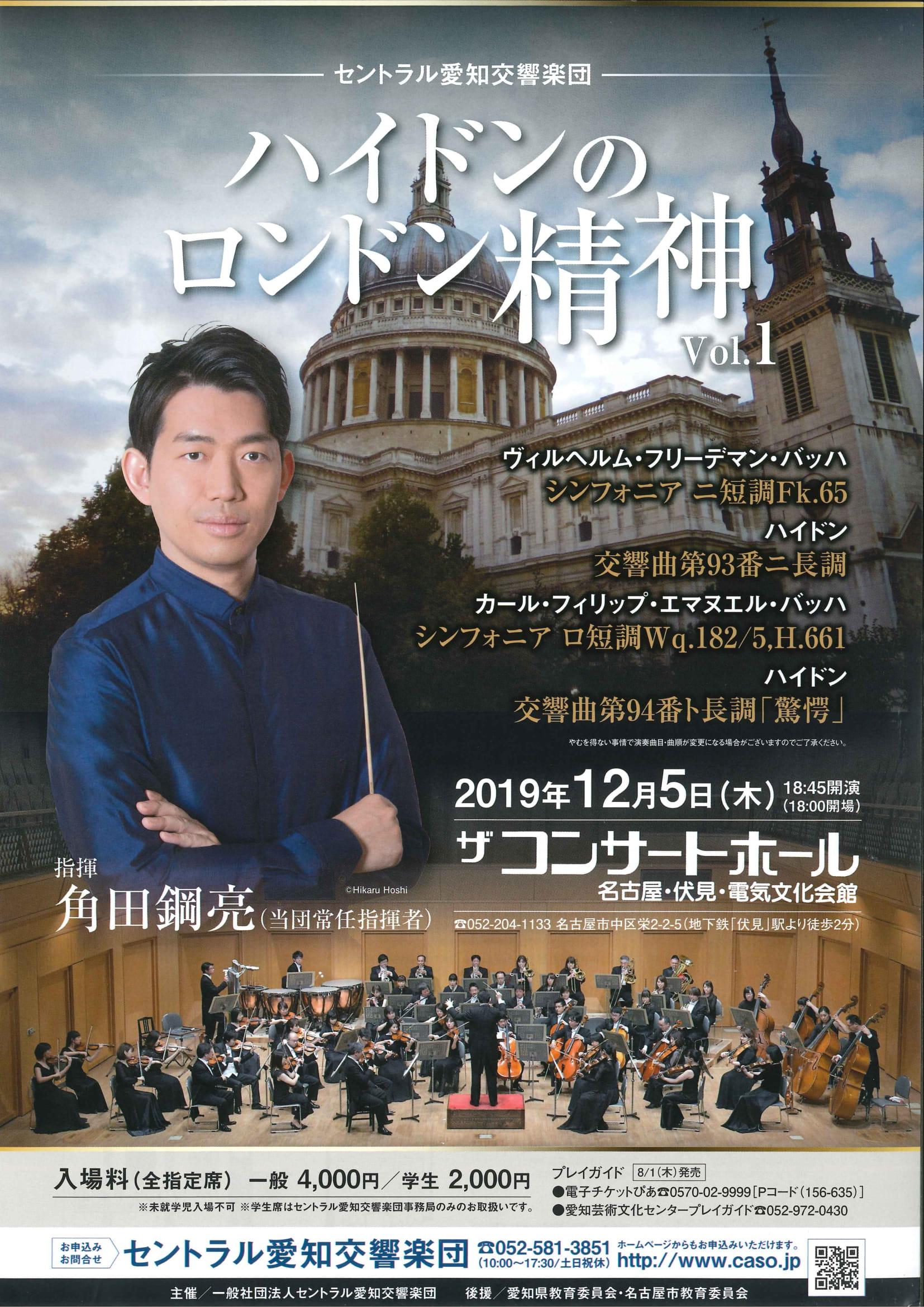 セントラル愛知交響楽団「ハイドンのロンドン精神」Vol.1