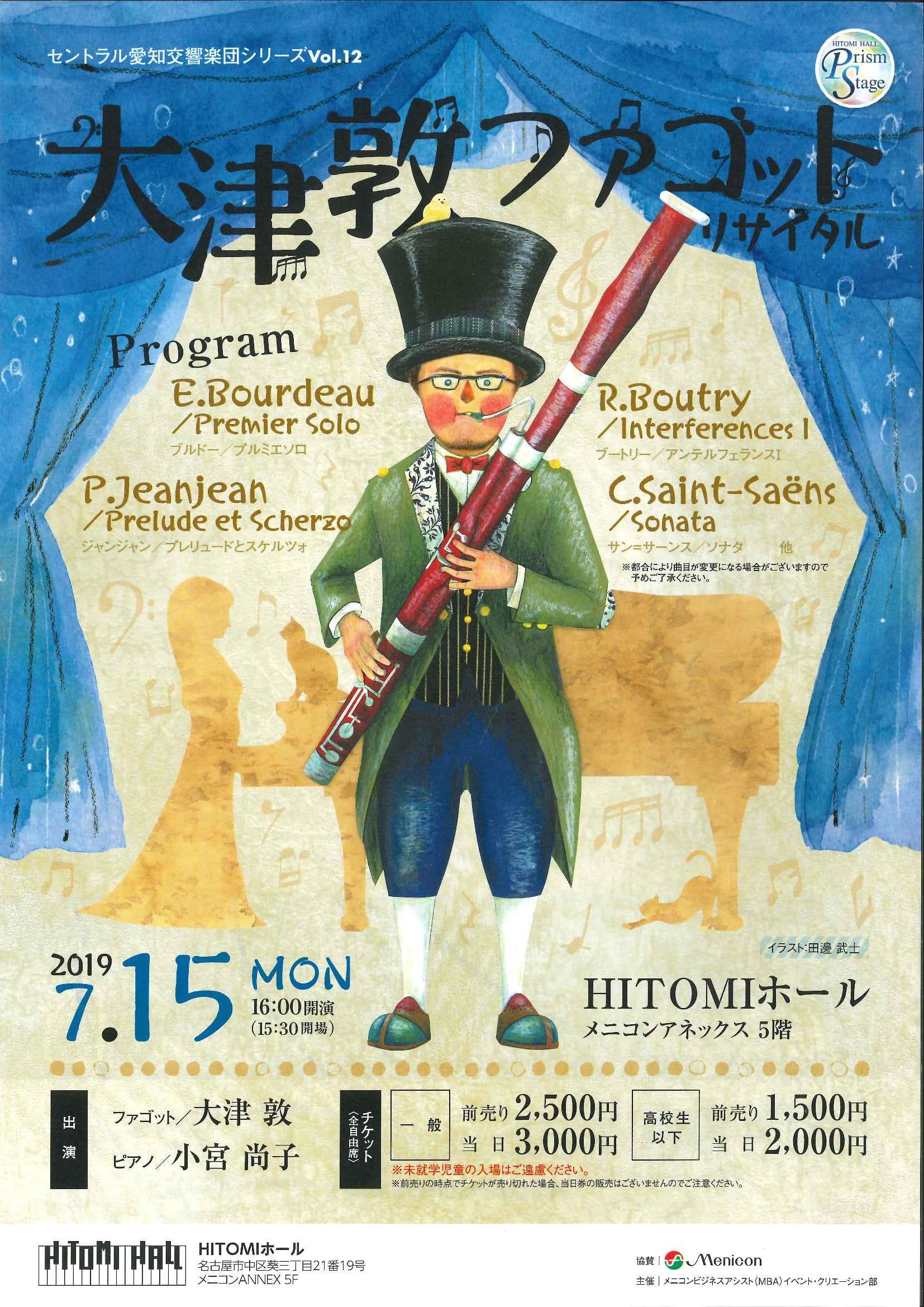 HITOMIホールプリズムステージ セントラル愛知交響楽団シリーズVol.12 大津敦ファゴットリサイタル