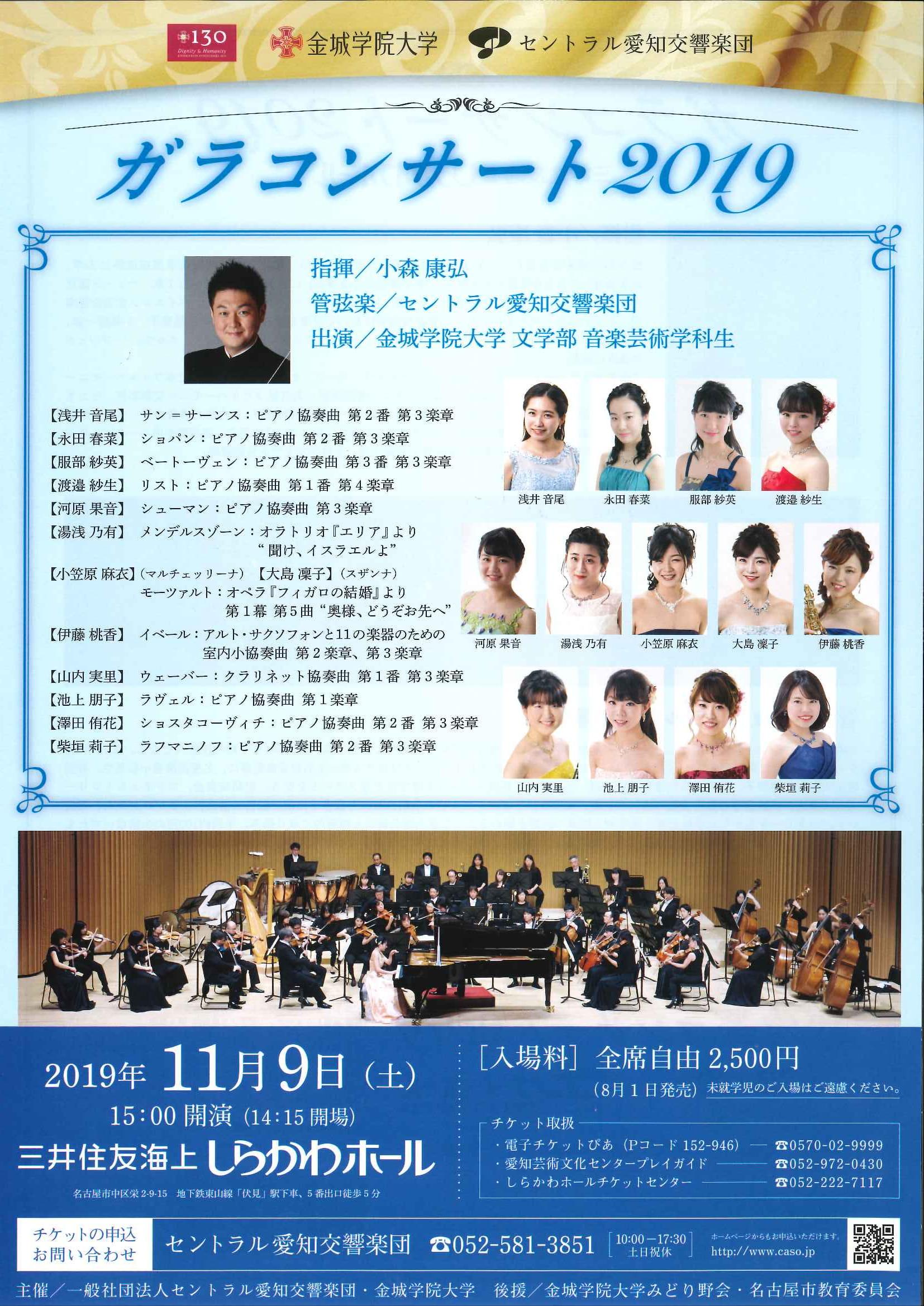金城学院大学・セントラル愛知交響楽団 ガラコンサート2019