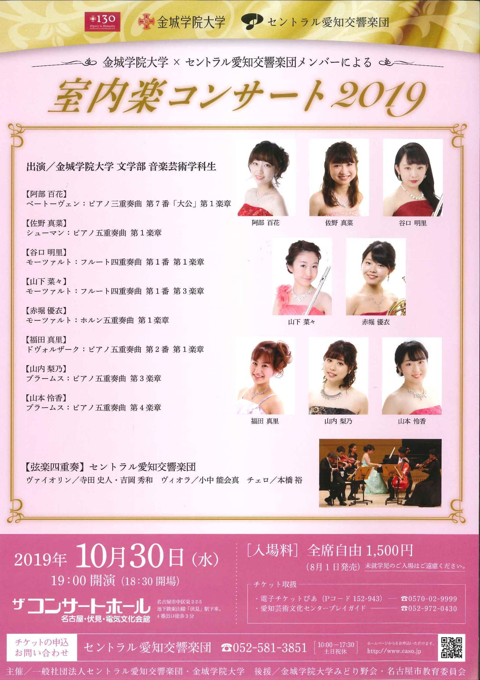 金城学院大学×セントラル愛知交響楽団メンバーによる室内楽コンサート2019