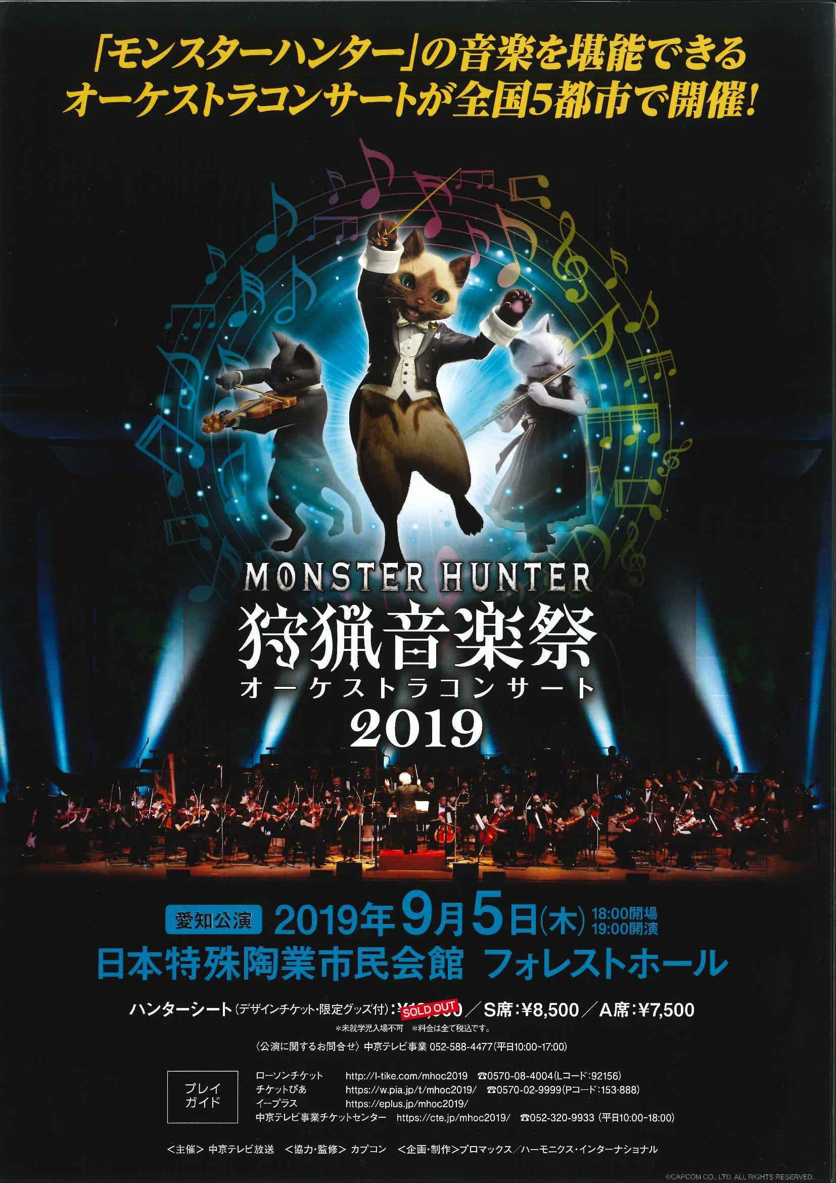 モンスターハンター15周年記念 オーケストラコンサート〜狩猟音楽祭2019〜