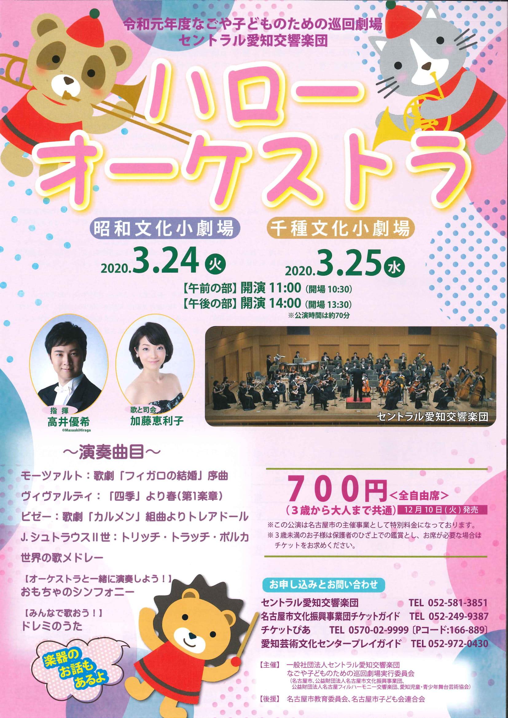 令和元年度なごや子どものための巡回劇場ハローオーケストラ 3/24 11時公演
