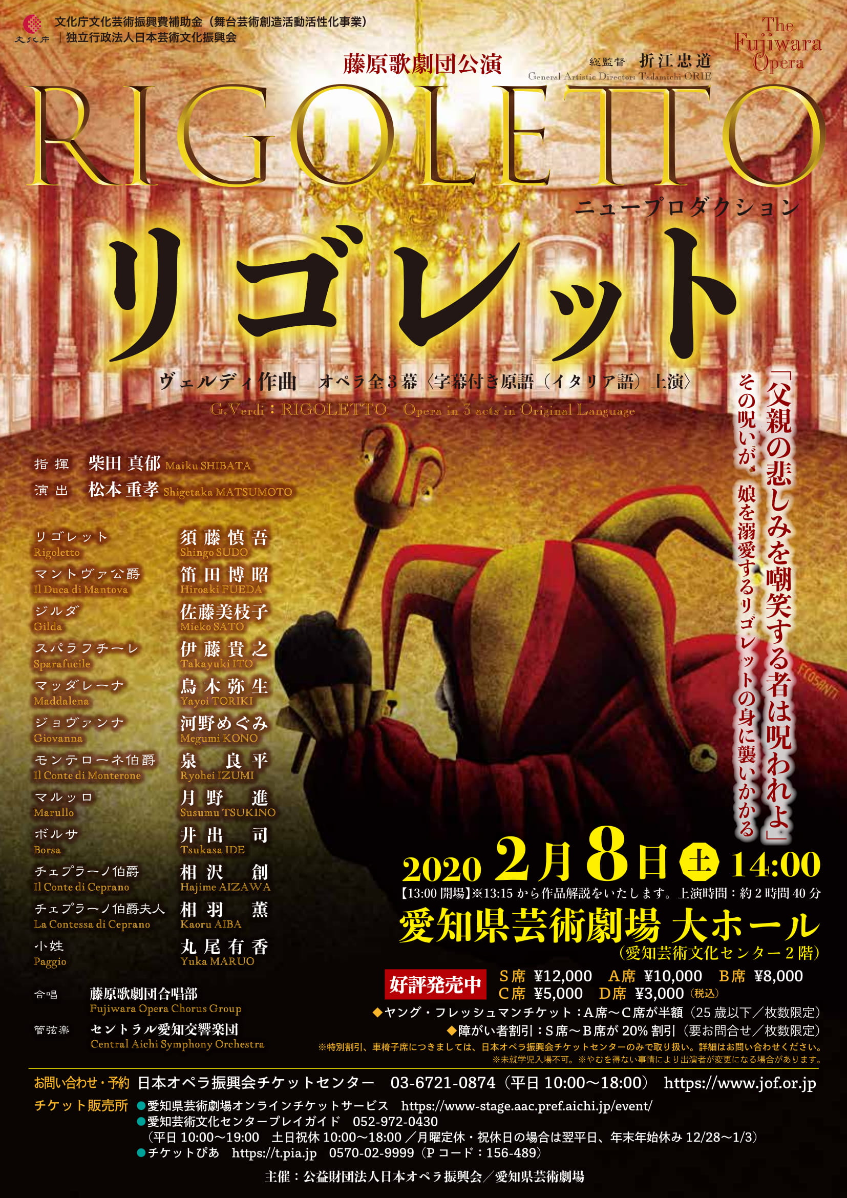 藤原歌劇団公演 ヴェルディ作曲 オペラ『リゴレット』