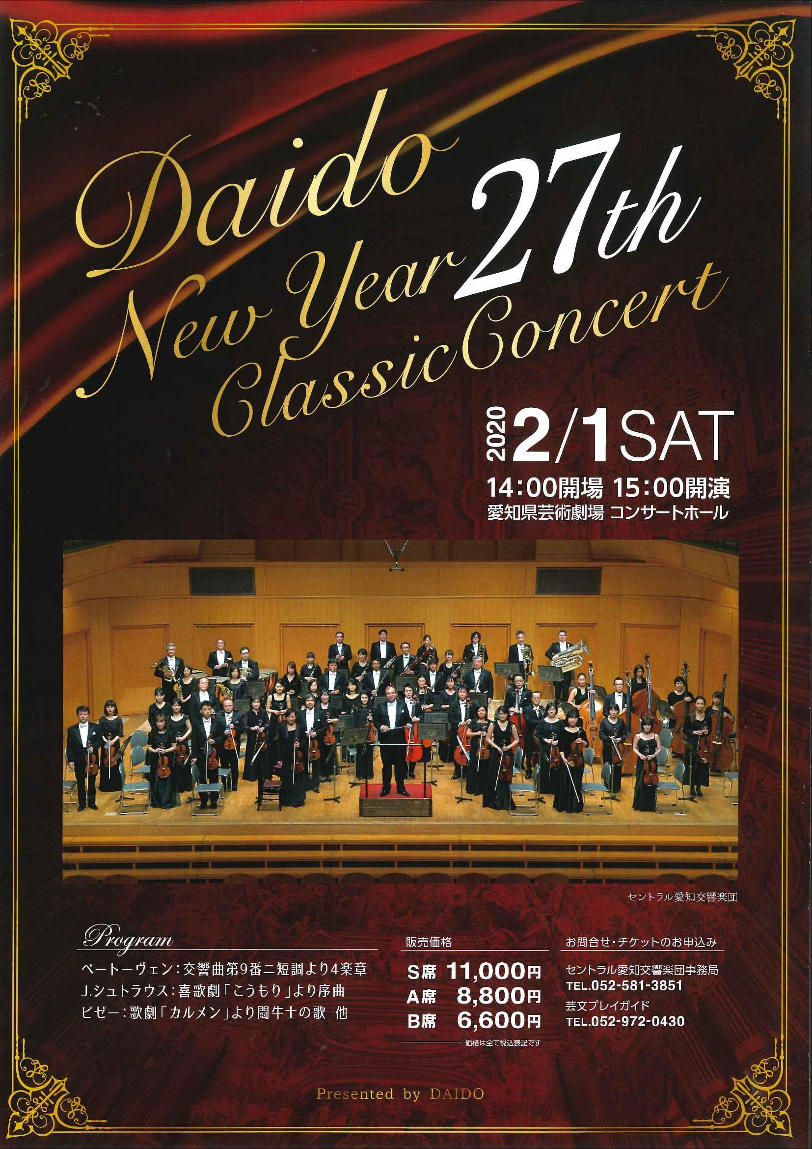 ダイドーニューイヤー27thクラシックコンサート