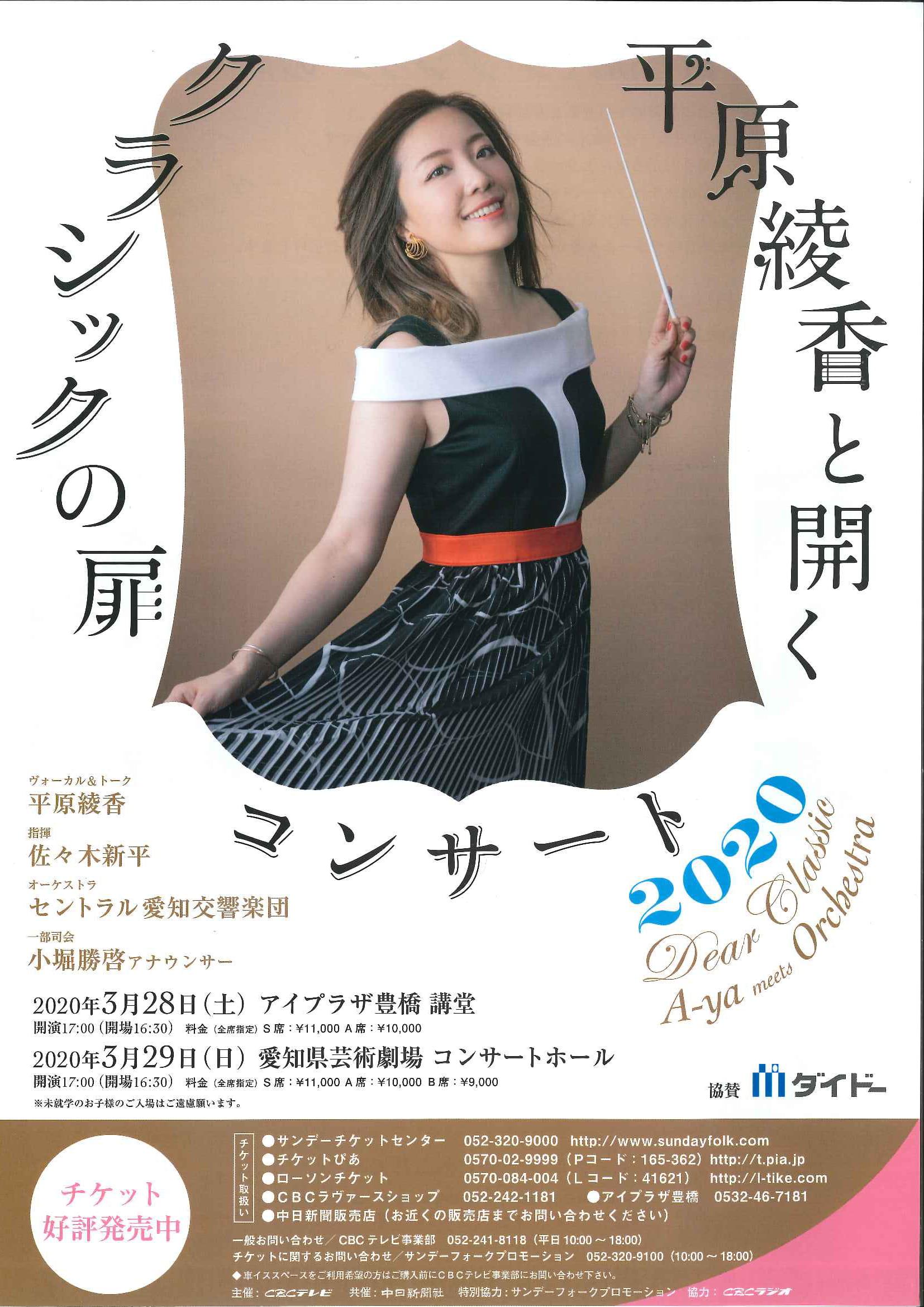 平原綾香と開くクラシックの扉コンサート2020