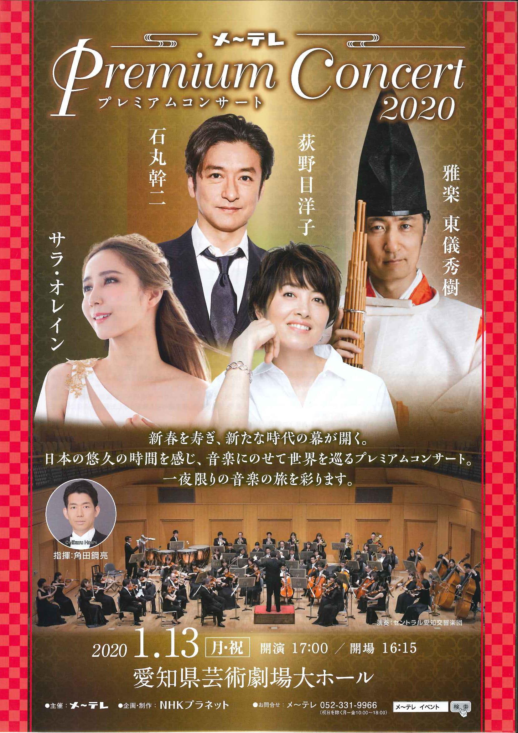 メ~テレ Premium Concert 2020