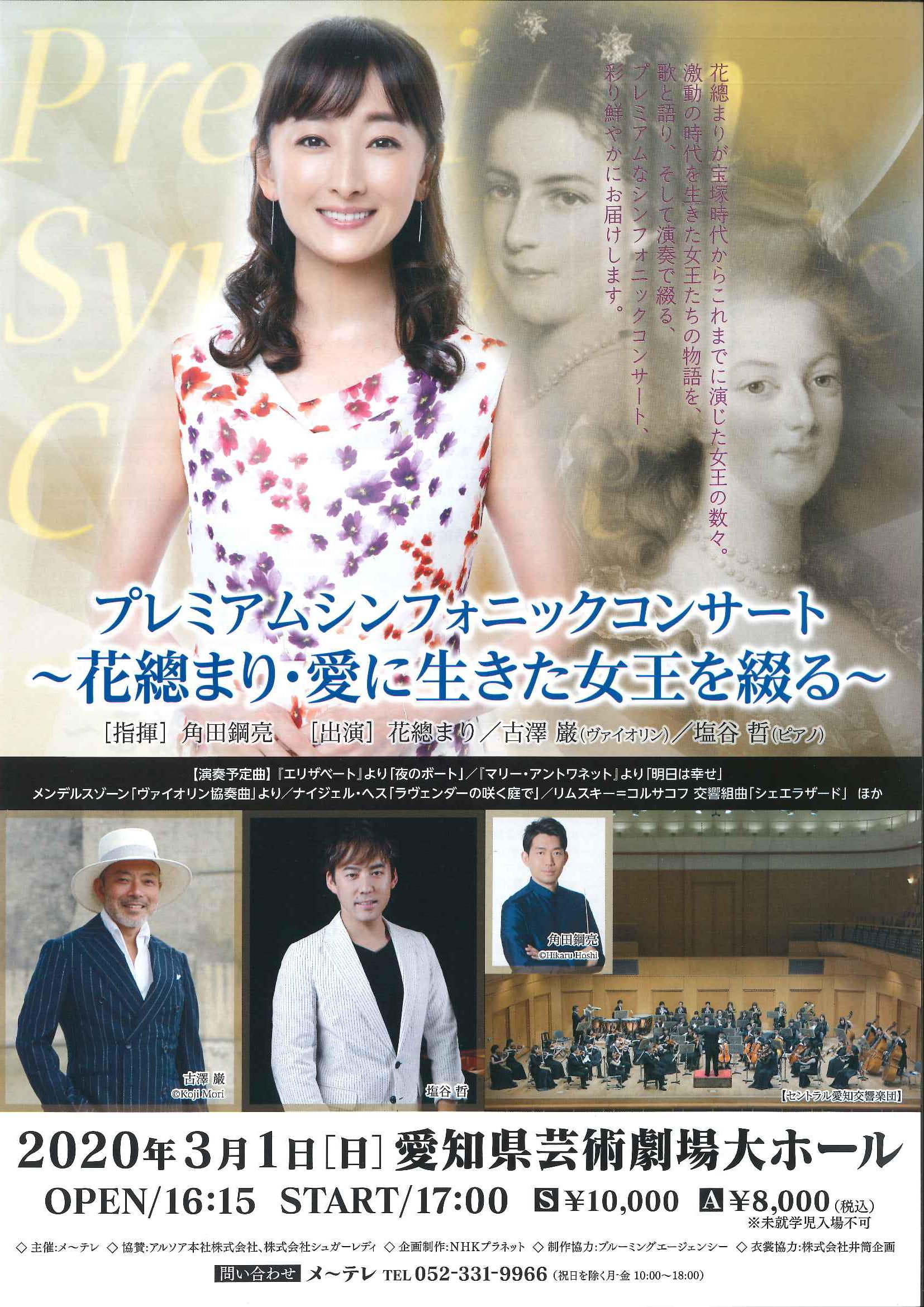 ダイドーPresents  プレミアムシンフォニックコンサート ~花總まり・愛に生きた女王を綴る~