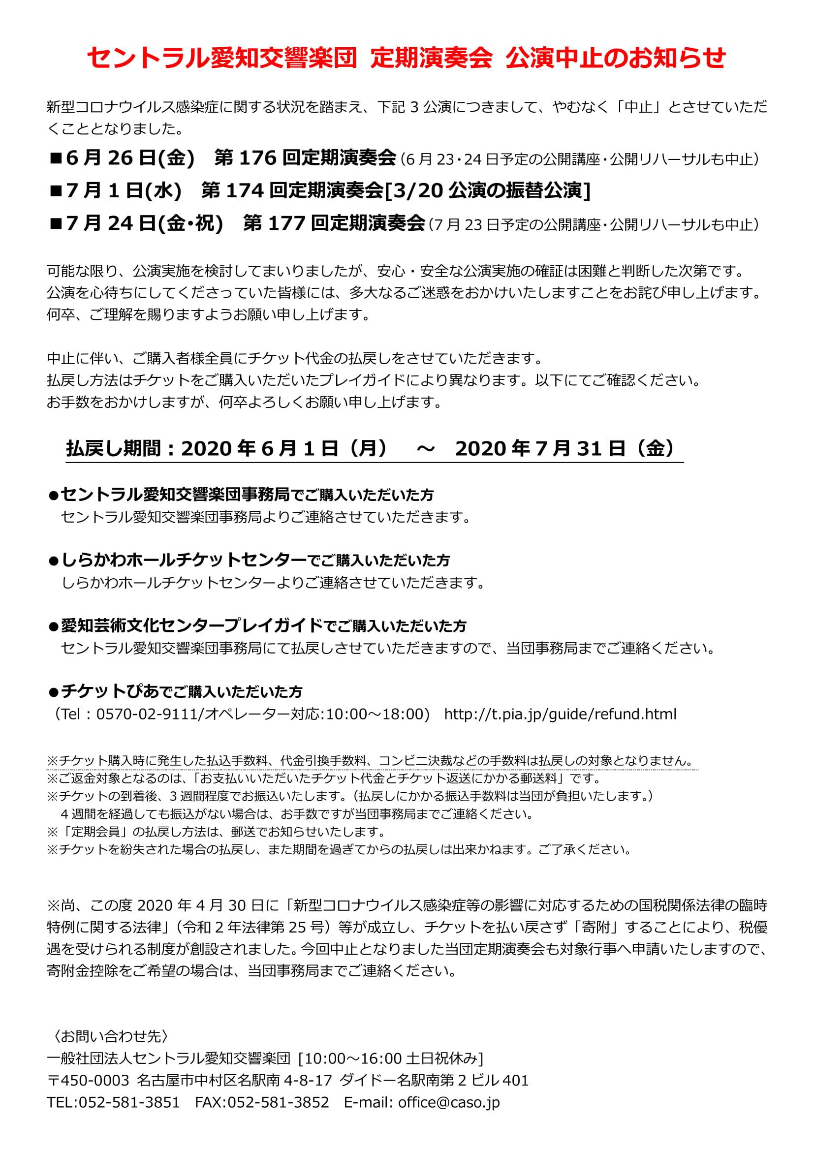 【公演中止】第177回定期演奏会