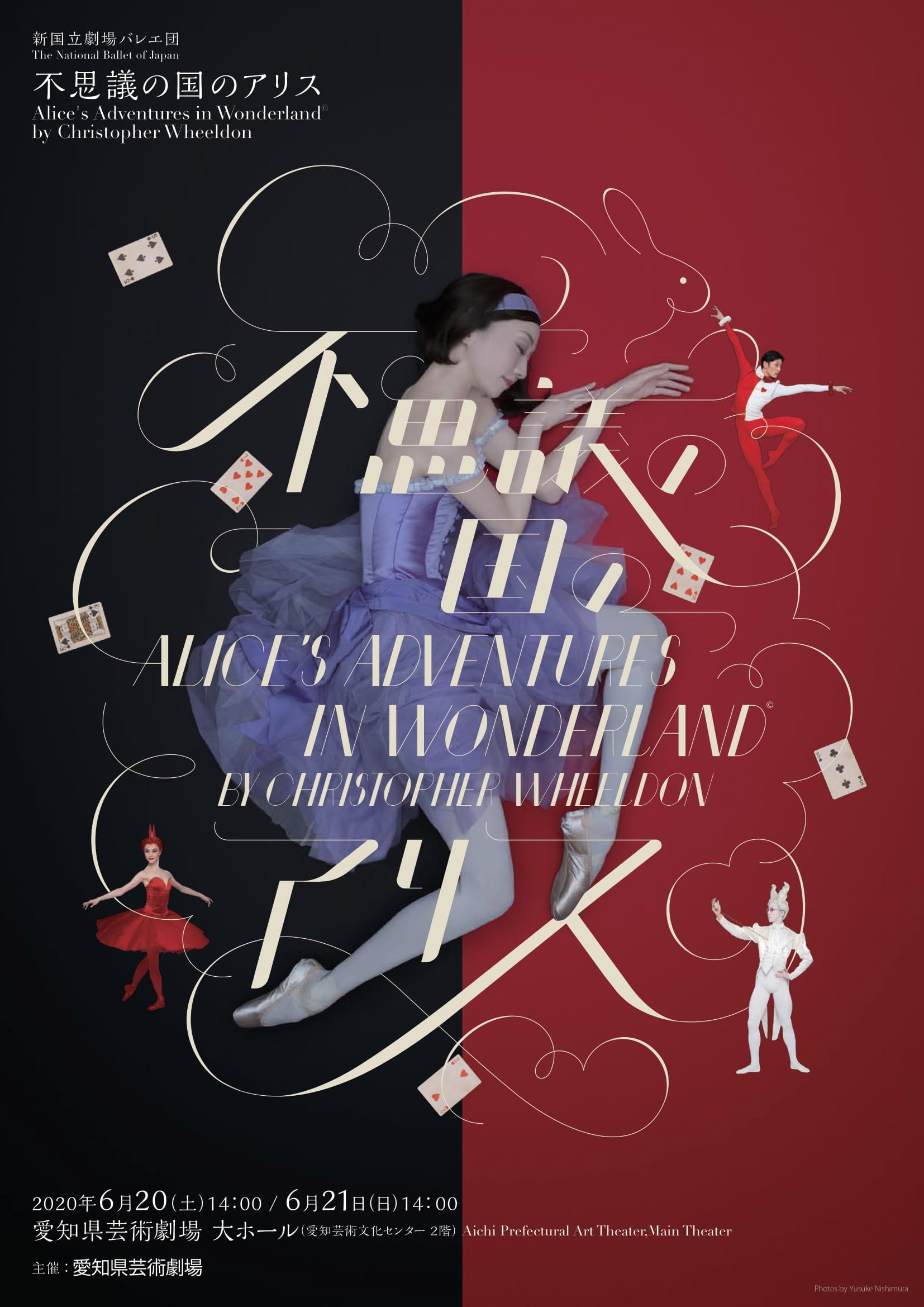 【公演中止】新国立劇場バレエ団『不思議の国のアリス』