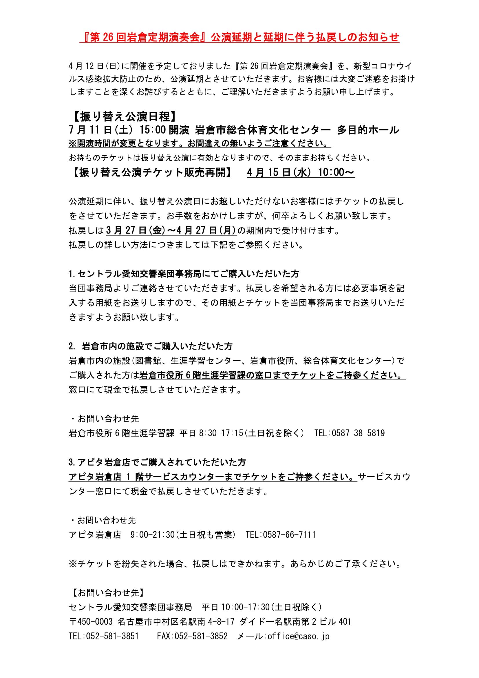 【公演延期】第26回岩倉定期演奏会