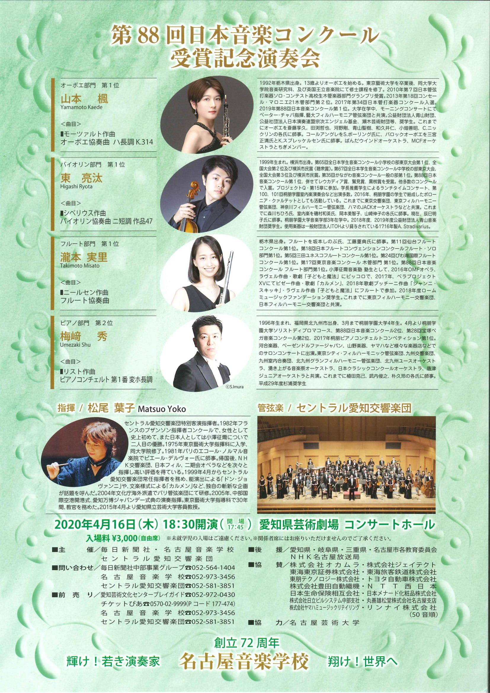 【公演中止】第88回日本音楽コンクール受賞記念演奏会