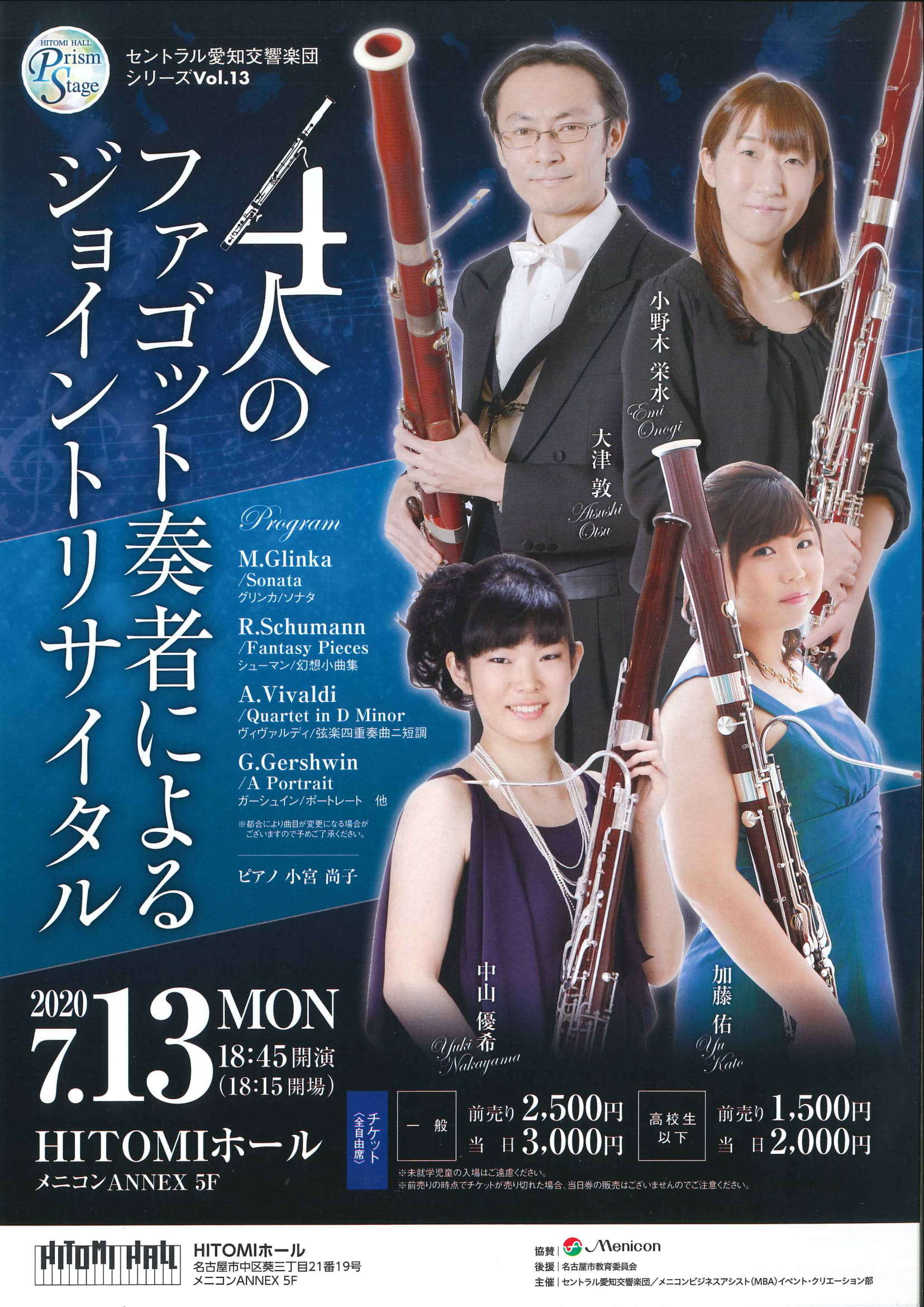 HITOMIホールプリズムステージ セントラル愛知交響楽団シリーズVol.13『4人のファゴット奏者によるジョイントリサイタル』
