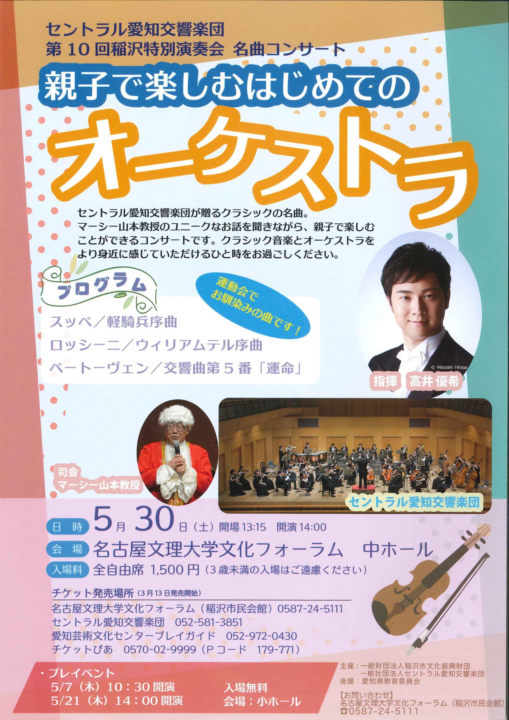 第10回稲沢特別演奏会 名曲コンサート 親子で楽しむはじめてのオーケストラ