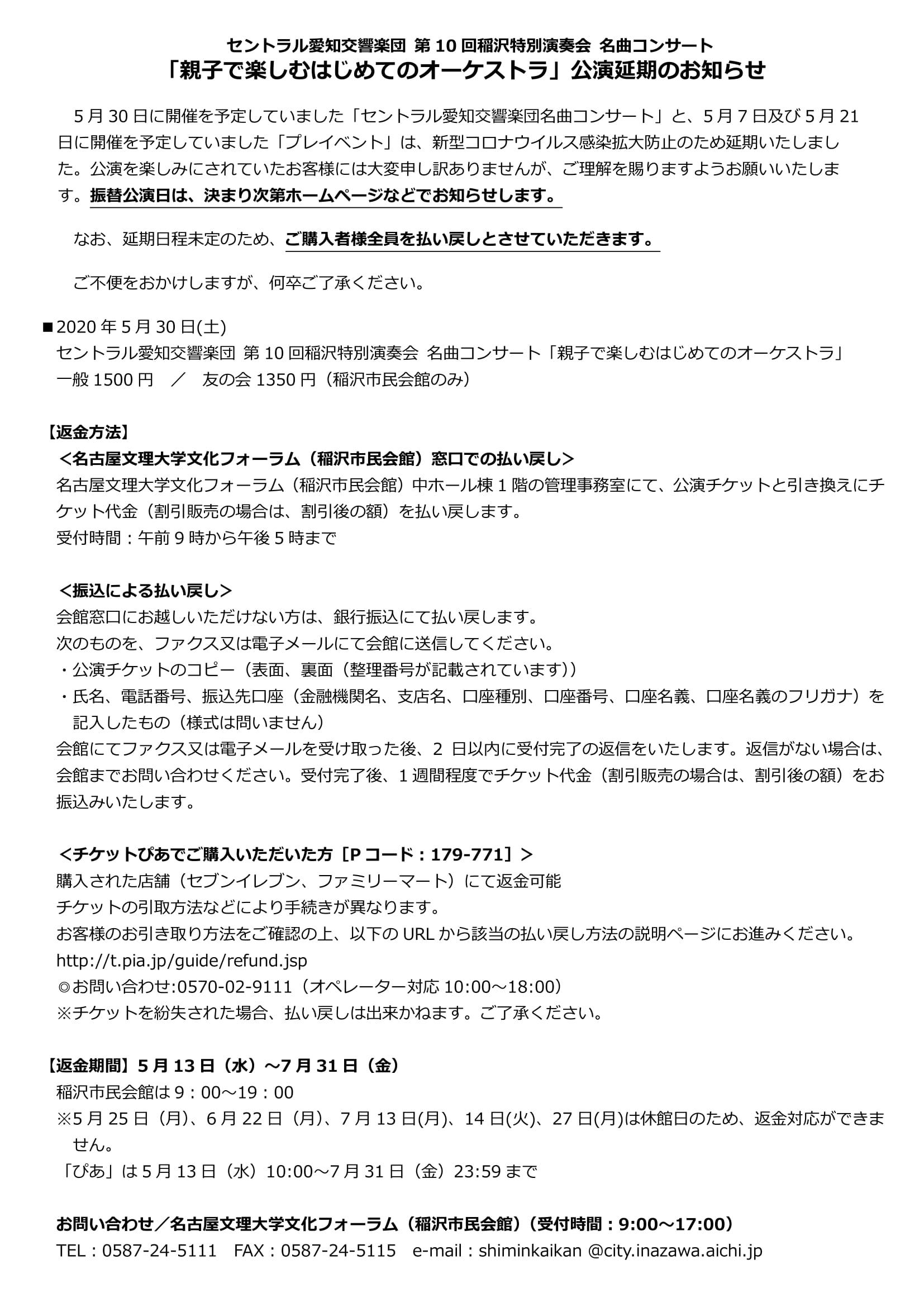 【公演延期→日程未定】第10回稲沢特別演奏会 名曲コンサート 親子で楽しむはじめてのオーケストラ
