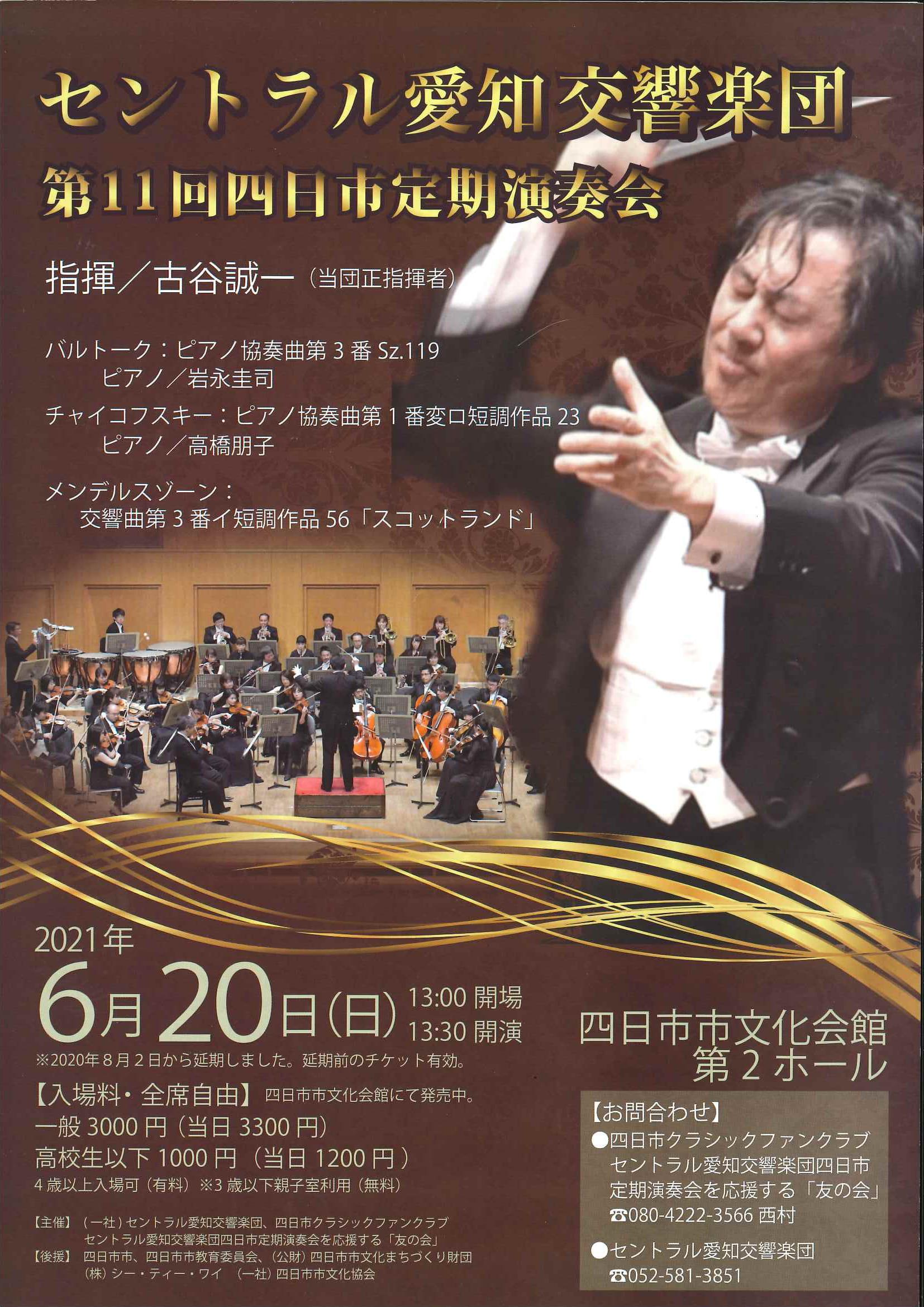 セントラル愛知交響楽団第11回四日市定期演奏会