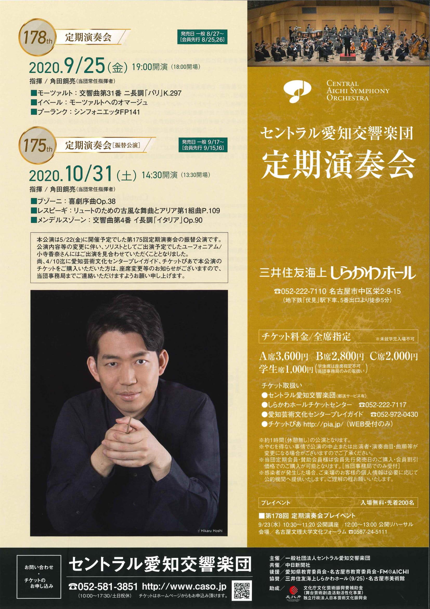 第175回定期演奏会-振替公演- 《名古屋市民芸術祭2020参加公演》