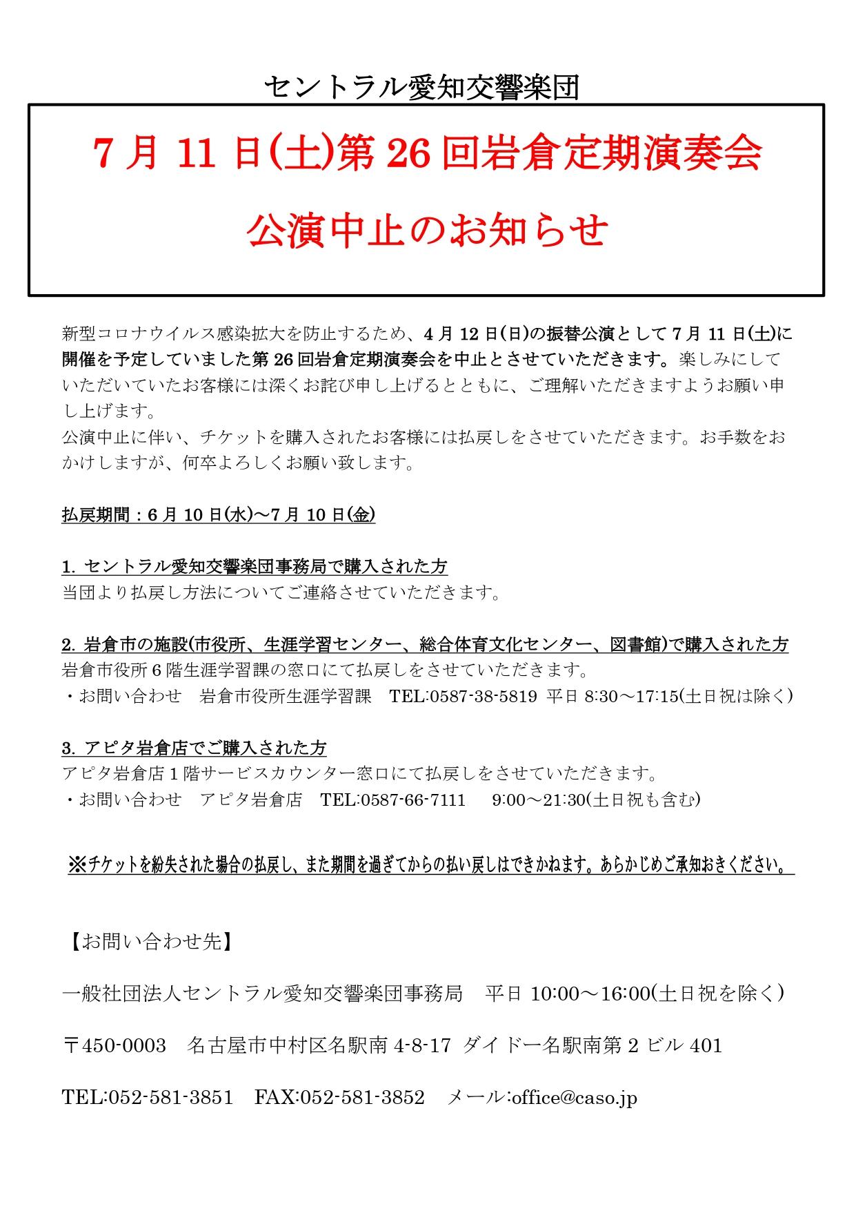【公演中止】第26回岩倉定期演奏会[4/12振替公演]