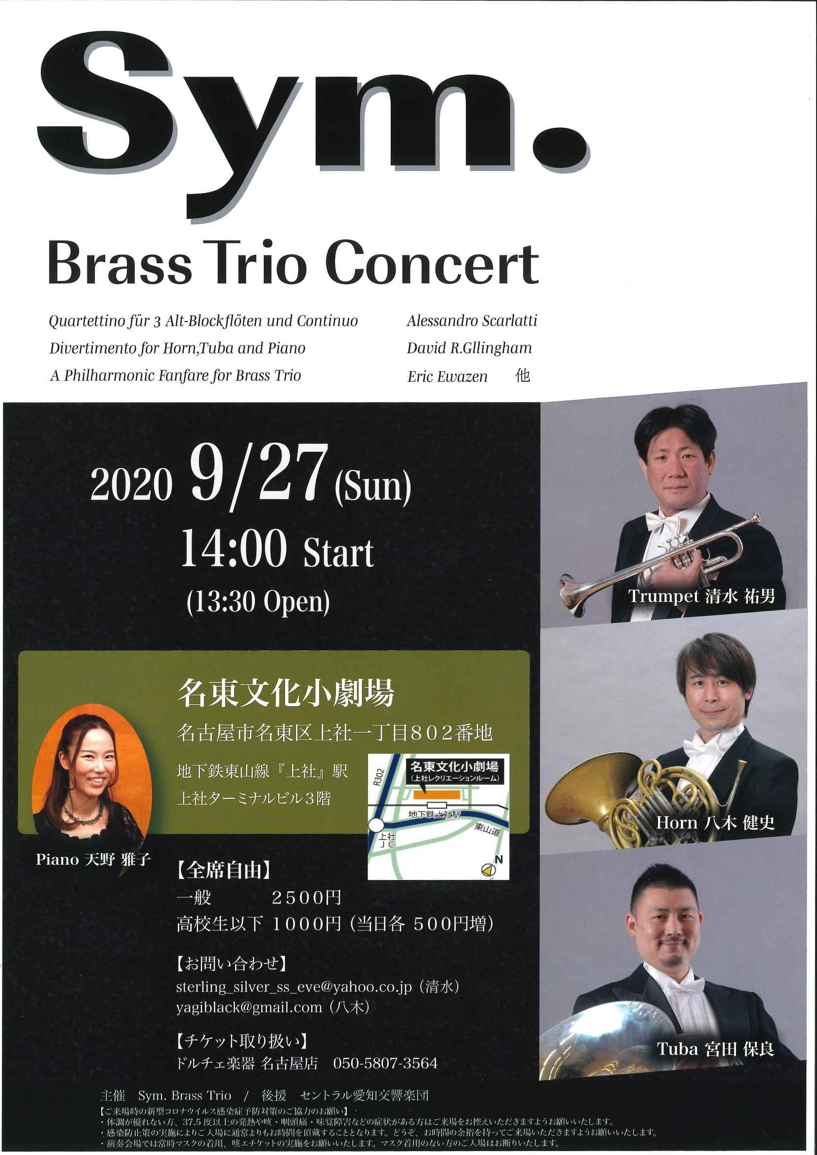 Sym.Brass Trio Concert