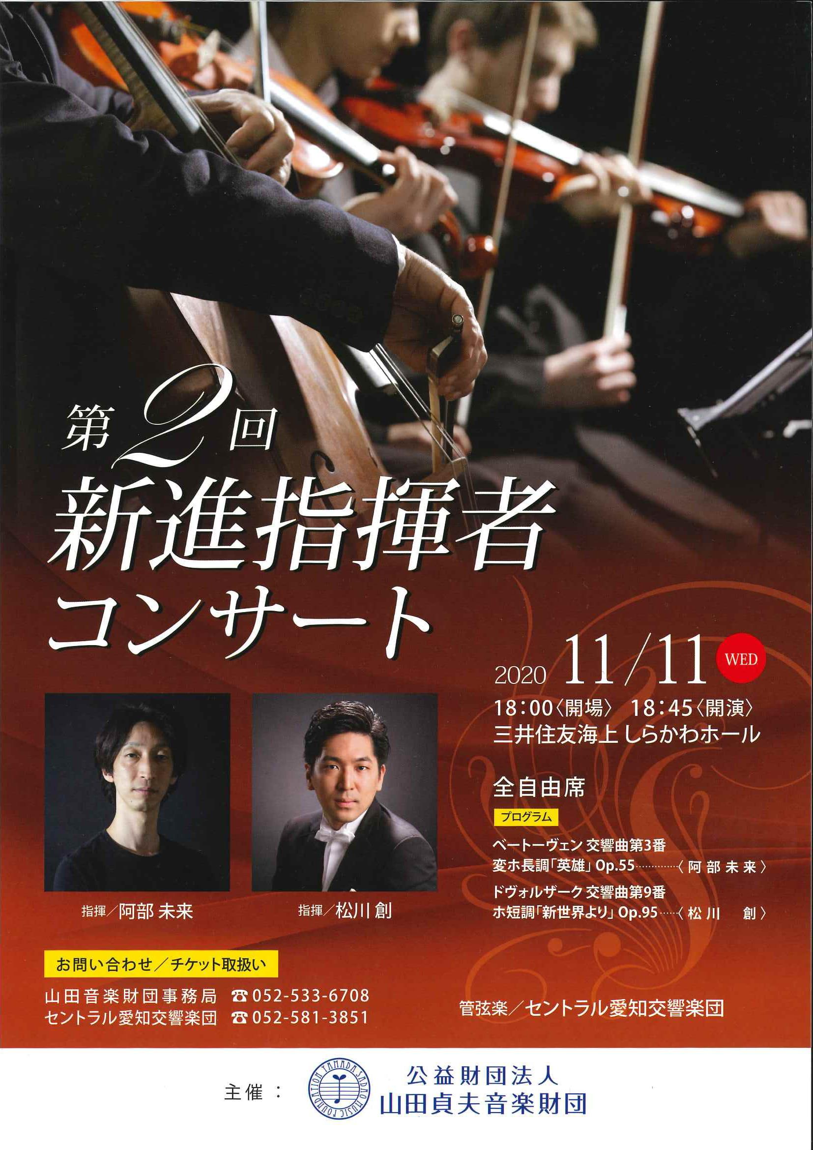 第2回 新進指揮者コンサート